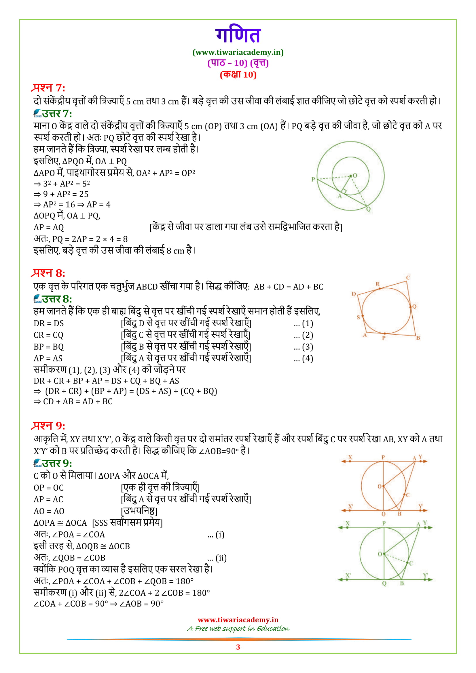 NCERT Solutions for class 10 Maths Chapter 10 Exercise 10.2 for up board in hindi medium