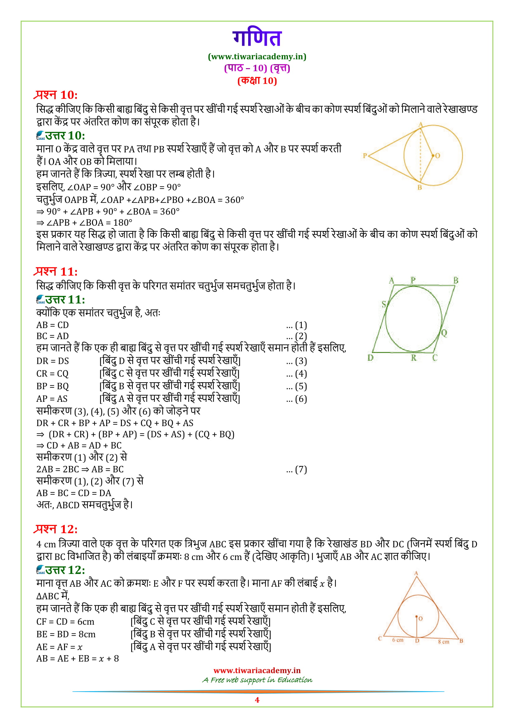 NCERT Solutions for class 10 Maths Exercise 10.2 all question answers