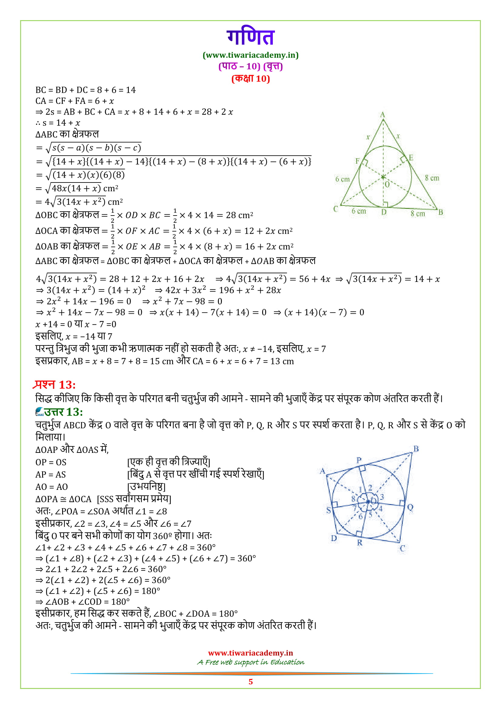 NCERT Solutions for class 10 Maths Chapter 10 Exercise 10.2 download in pdf
