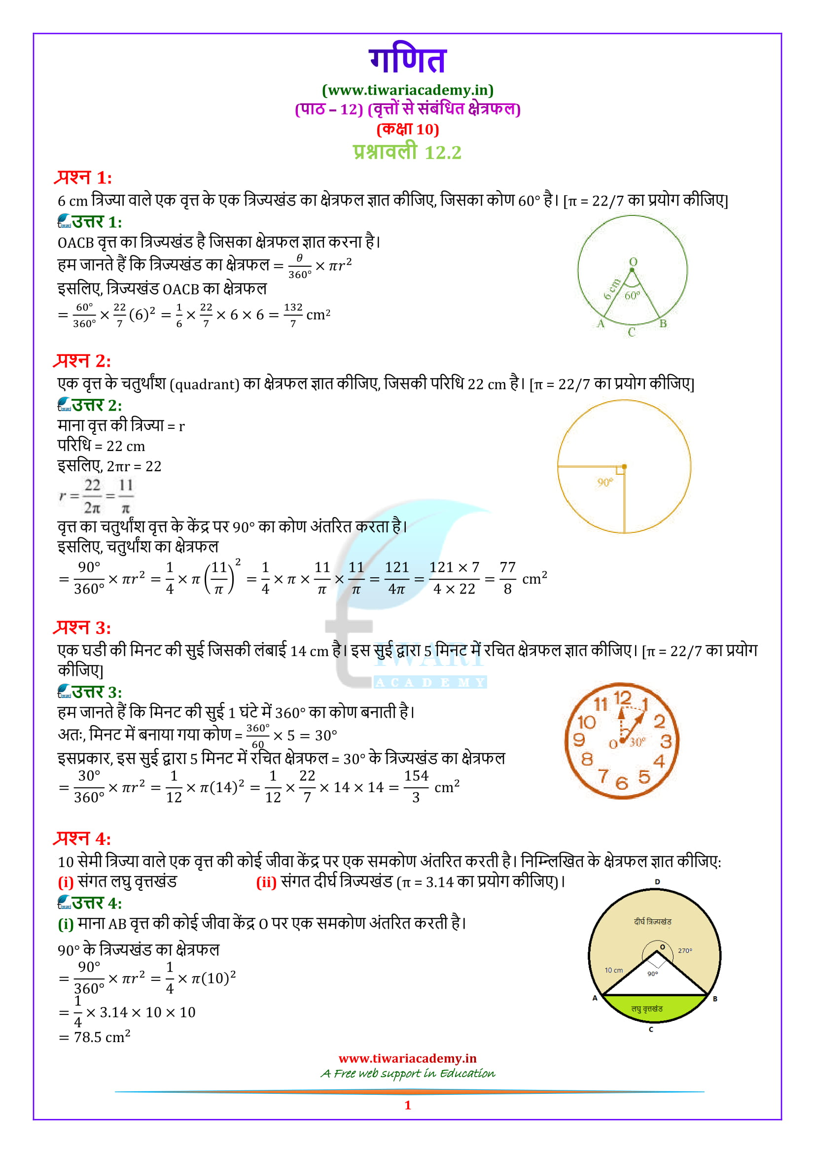 Class 10 Maths Exercise 12.2 Solutions in hindi