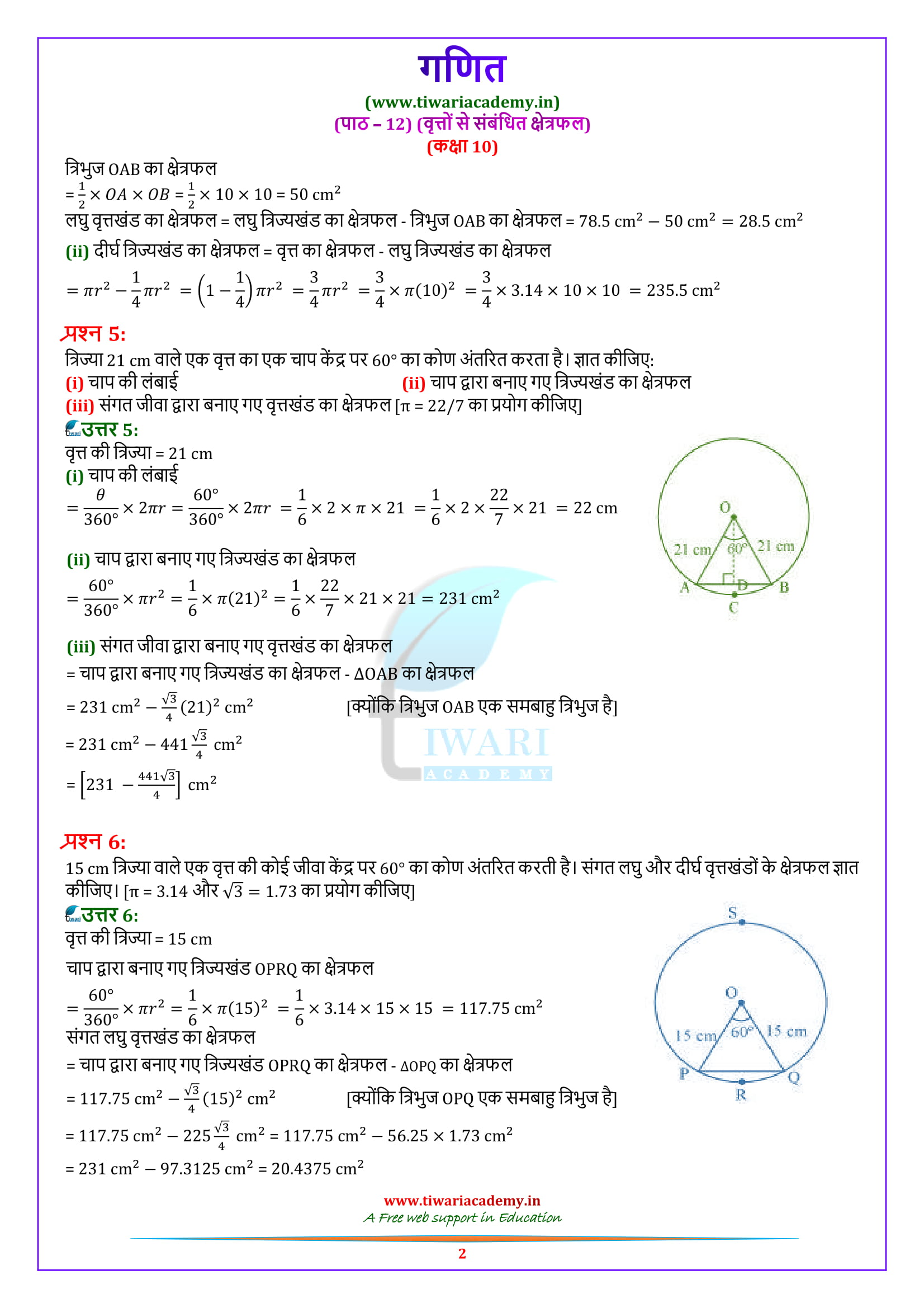 Class 10 Maths Exercise 12.2 Solutions updated for new syllabus 2019