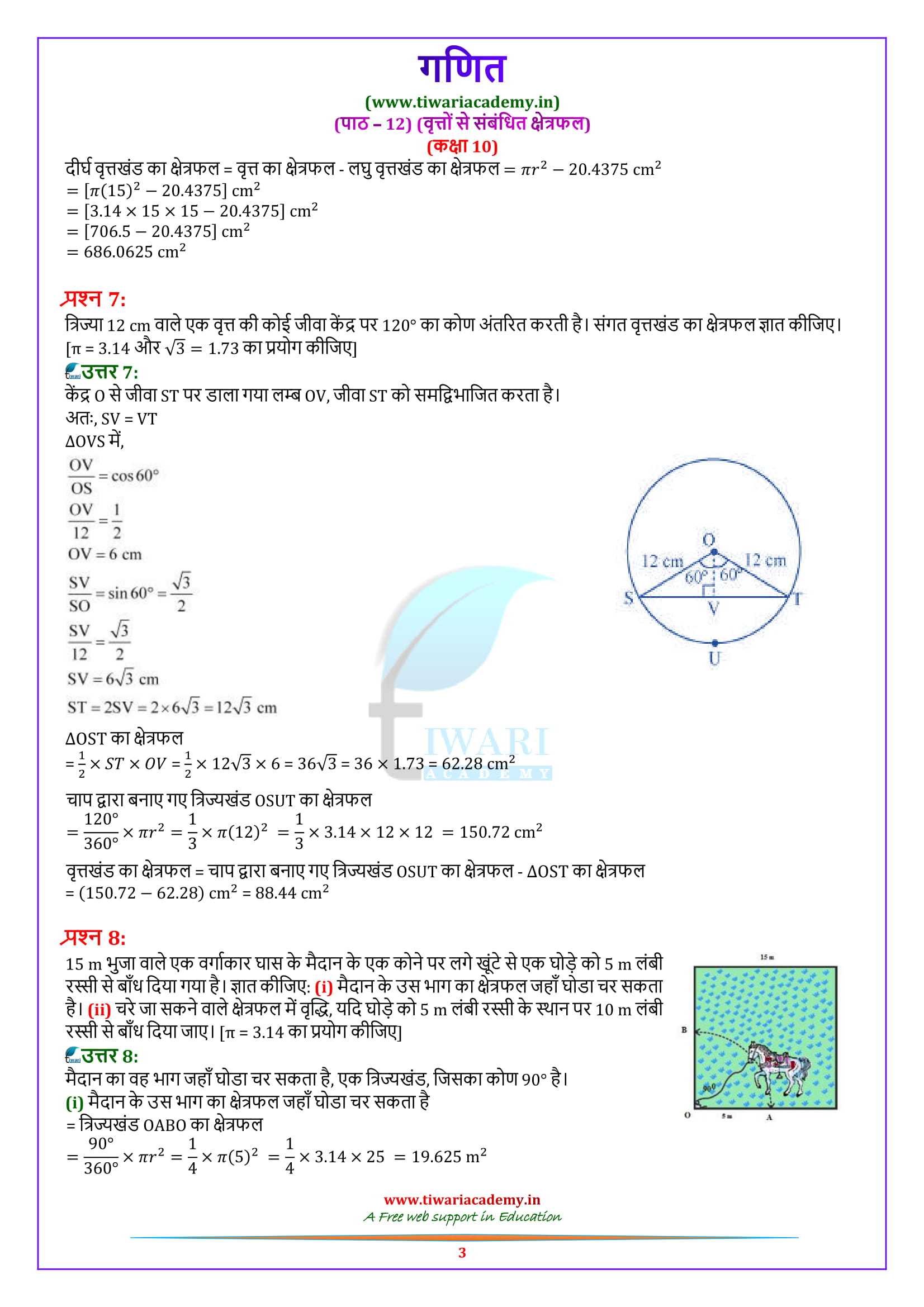 Class 10 Maths Exercise 12.2 Solutions for up and mp board