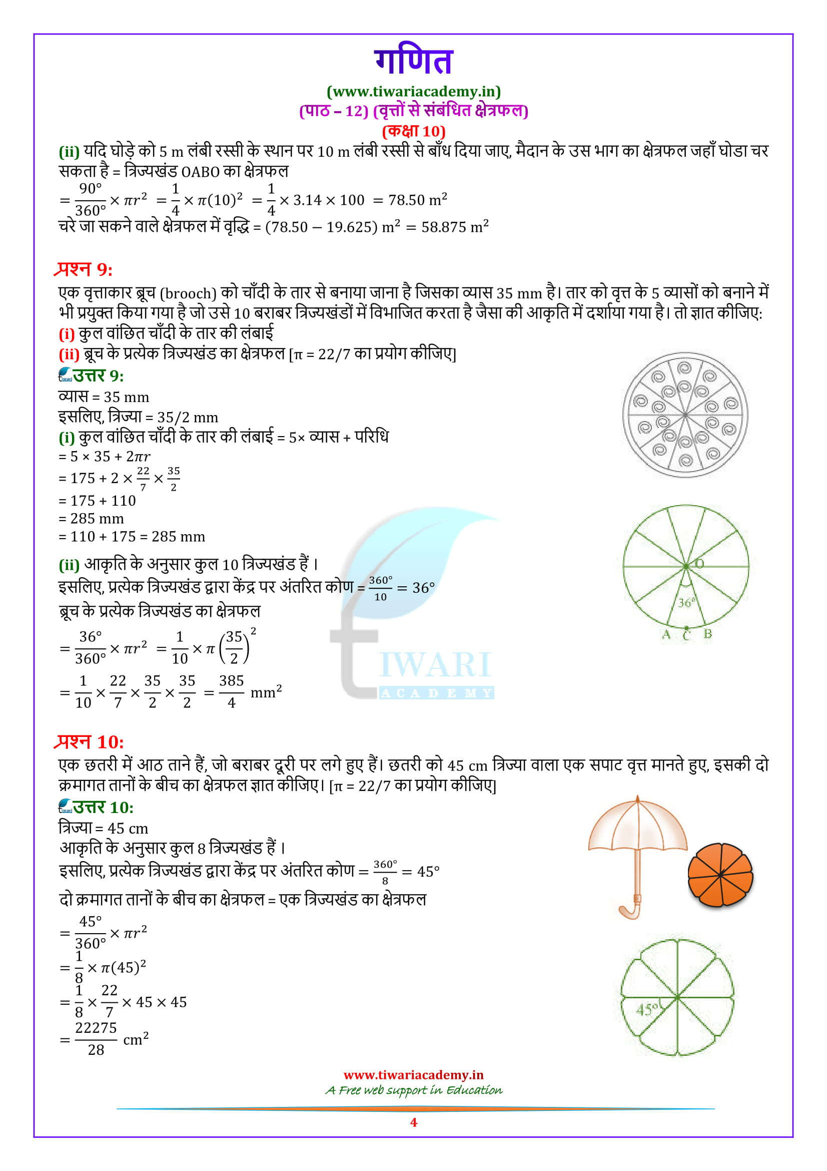 Class 10 Maths Exercise 12.2 Solutions all question answers