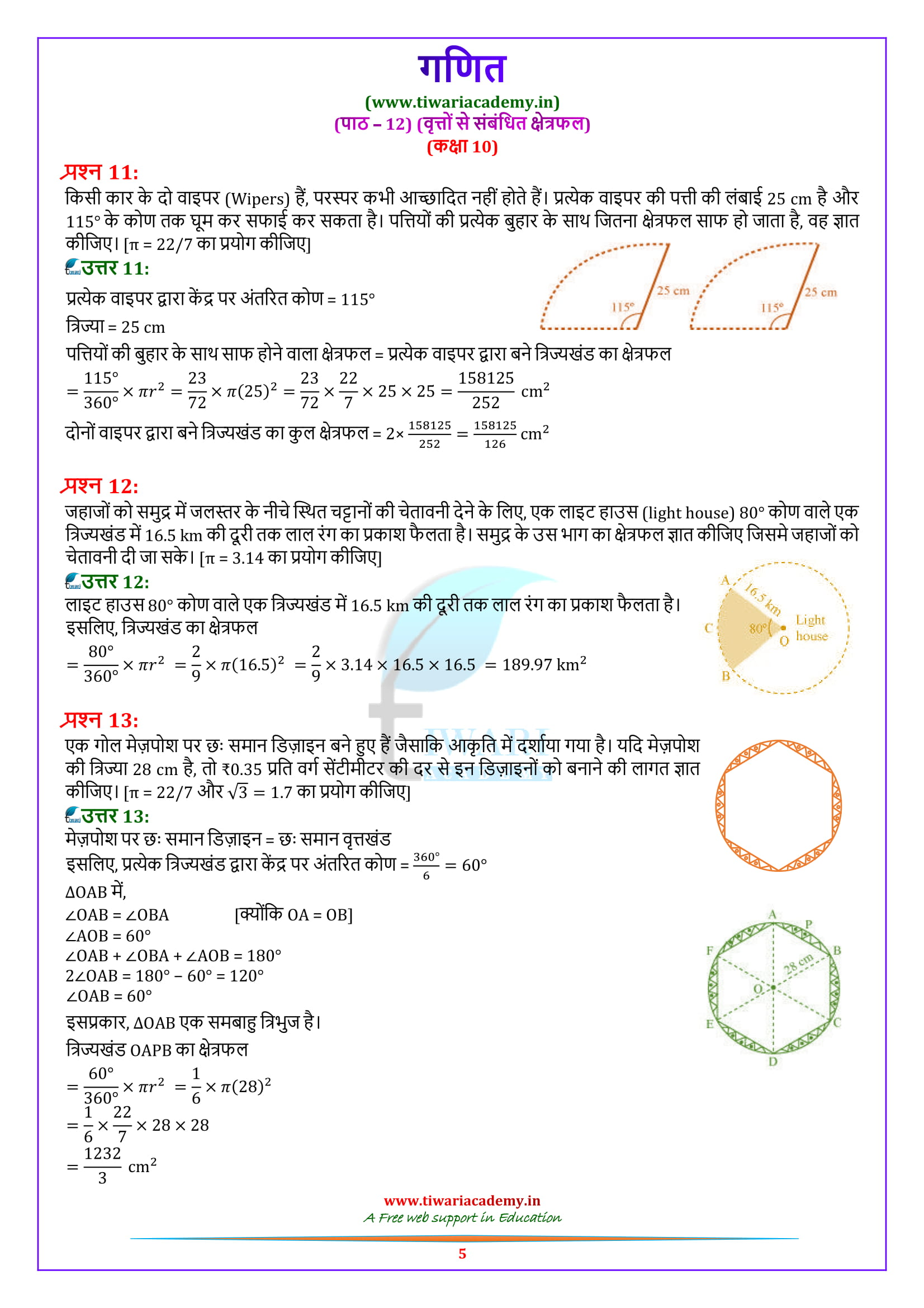 Class 10 Maths Exercise 12.2 Solutions for high school
