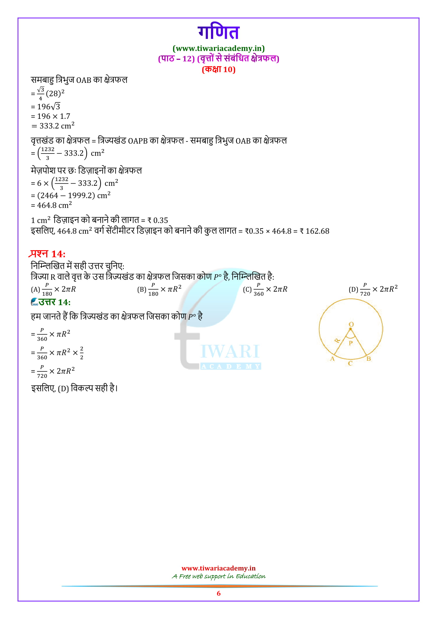 Class 10 Maths Exercise 12.2 Solutions download in hindi pdf