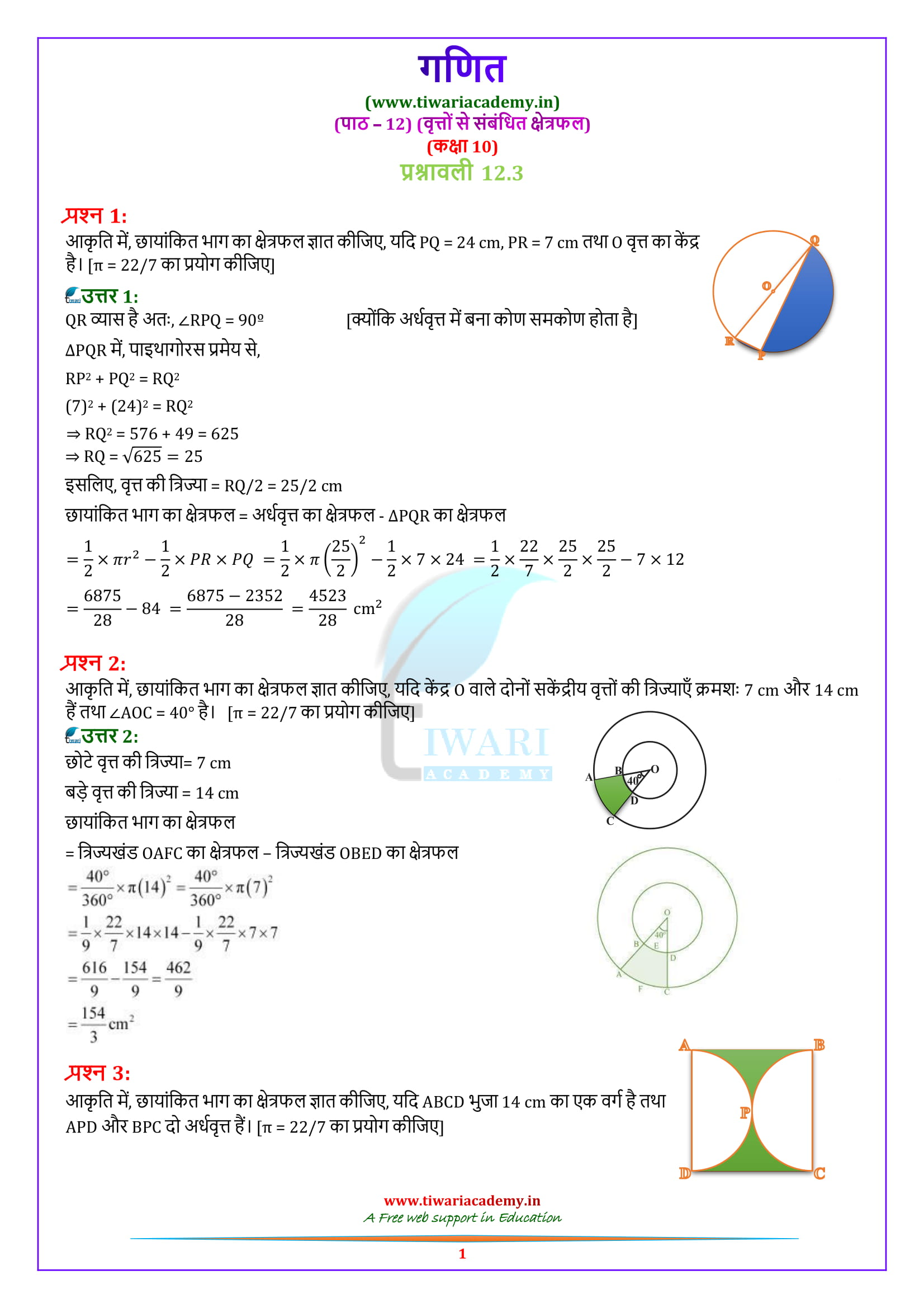 10 Maths Exercise 12.3 solutions in hindi