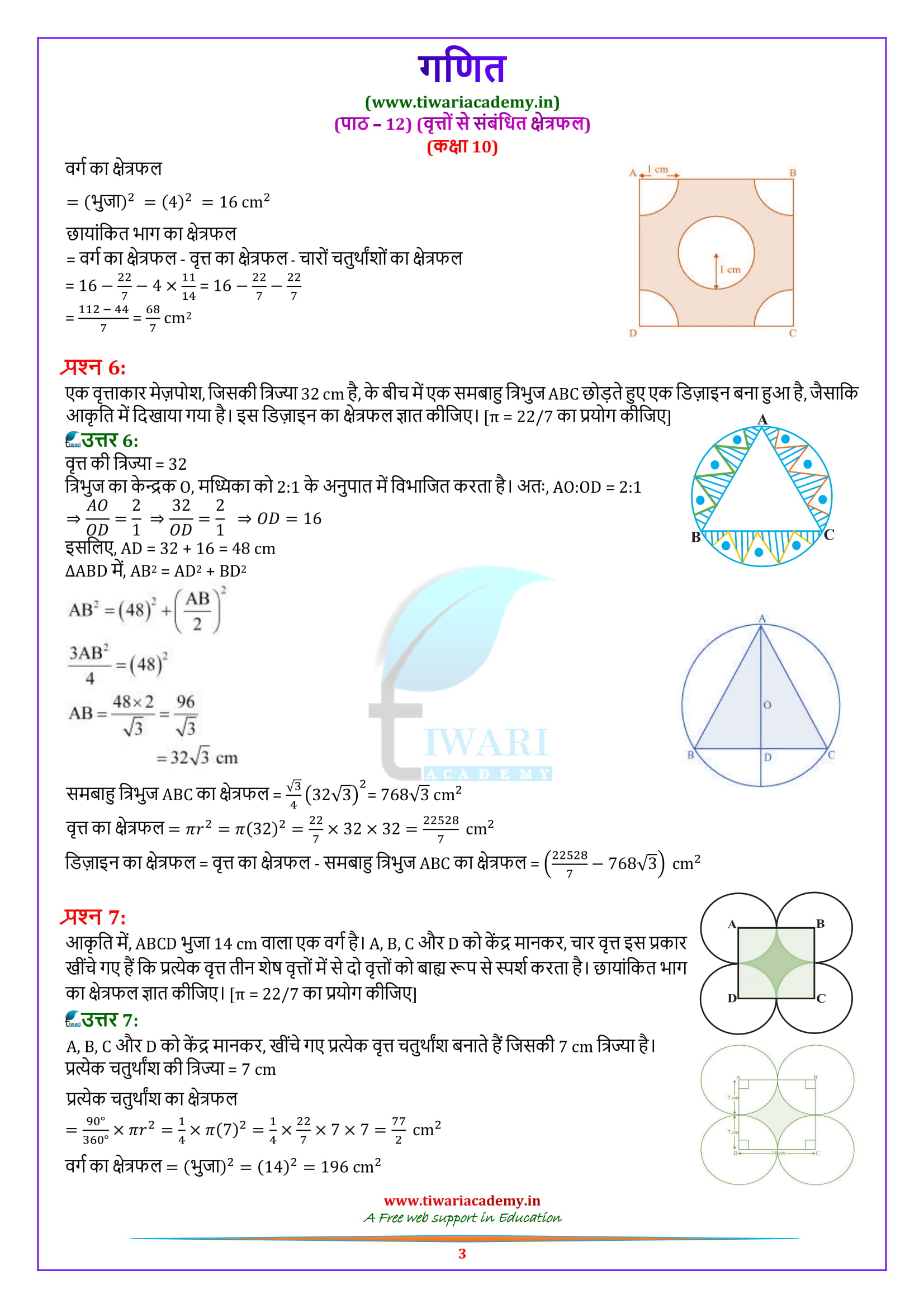 10 Maths Exercise 12.3 solutions in updated form