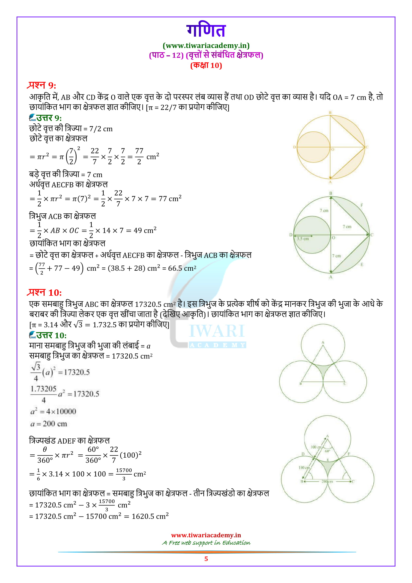 10 Maths Exercise 12.3 solutions question 7, 8, 9, 10, 11, 12