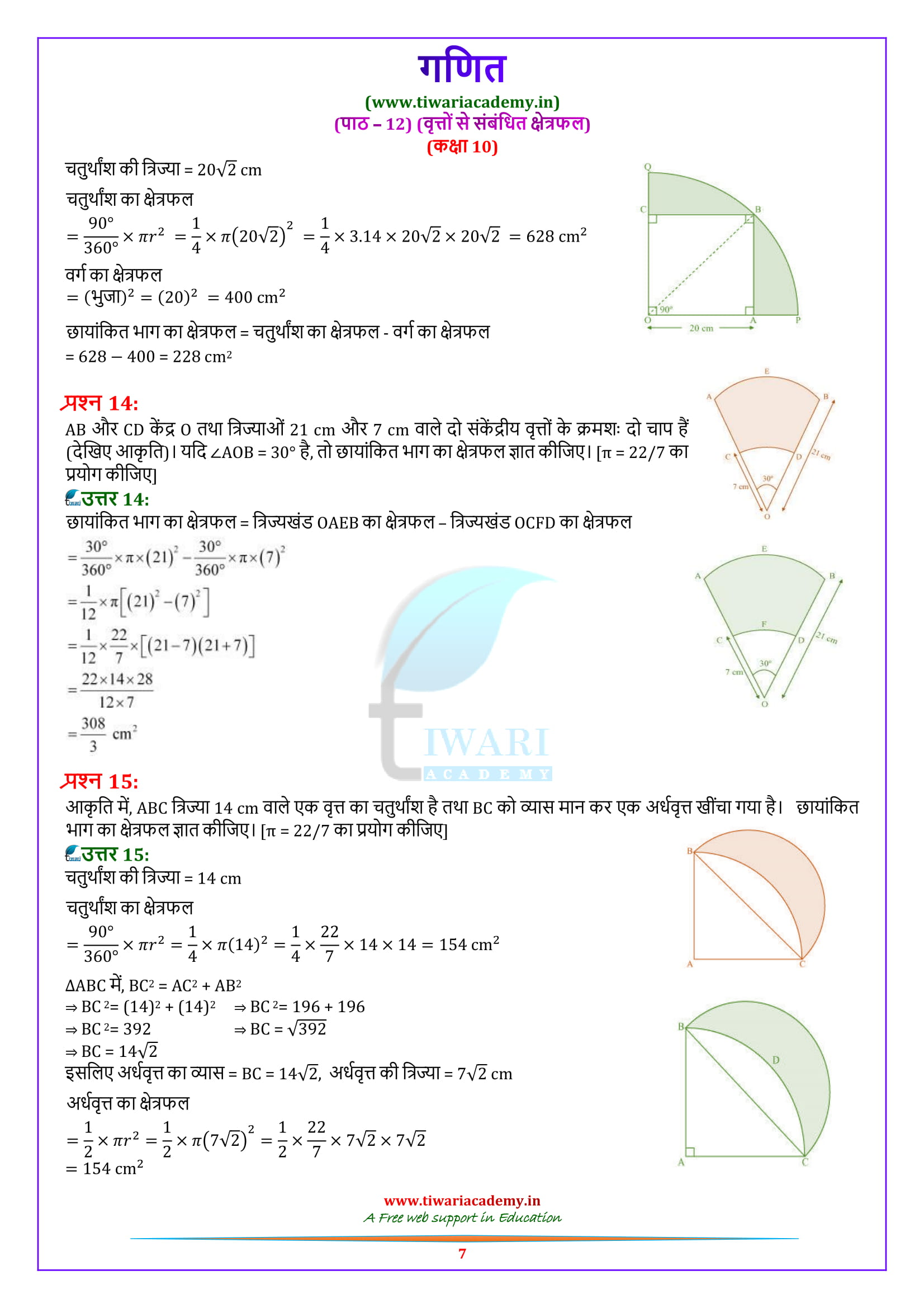 10 Maths Exercise 12.3 solutions updated for 2018-19 feb exam session