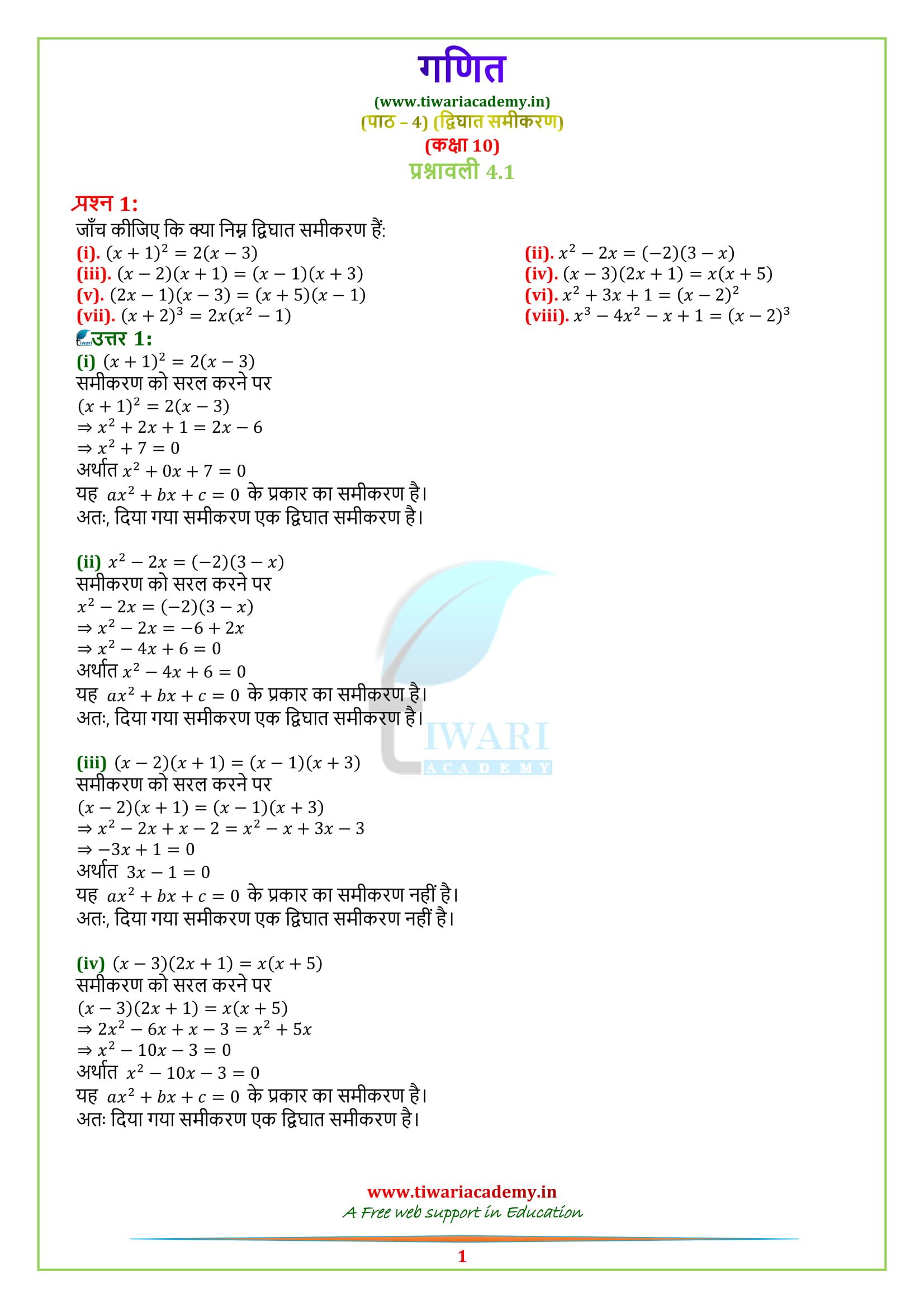 NCERT Sols for class 10 maths exercise 4.1 in hindi medium