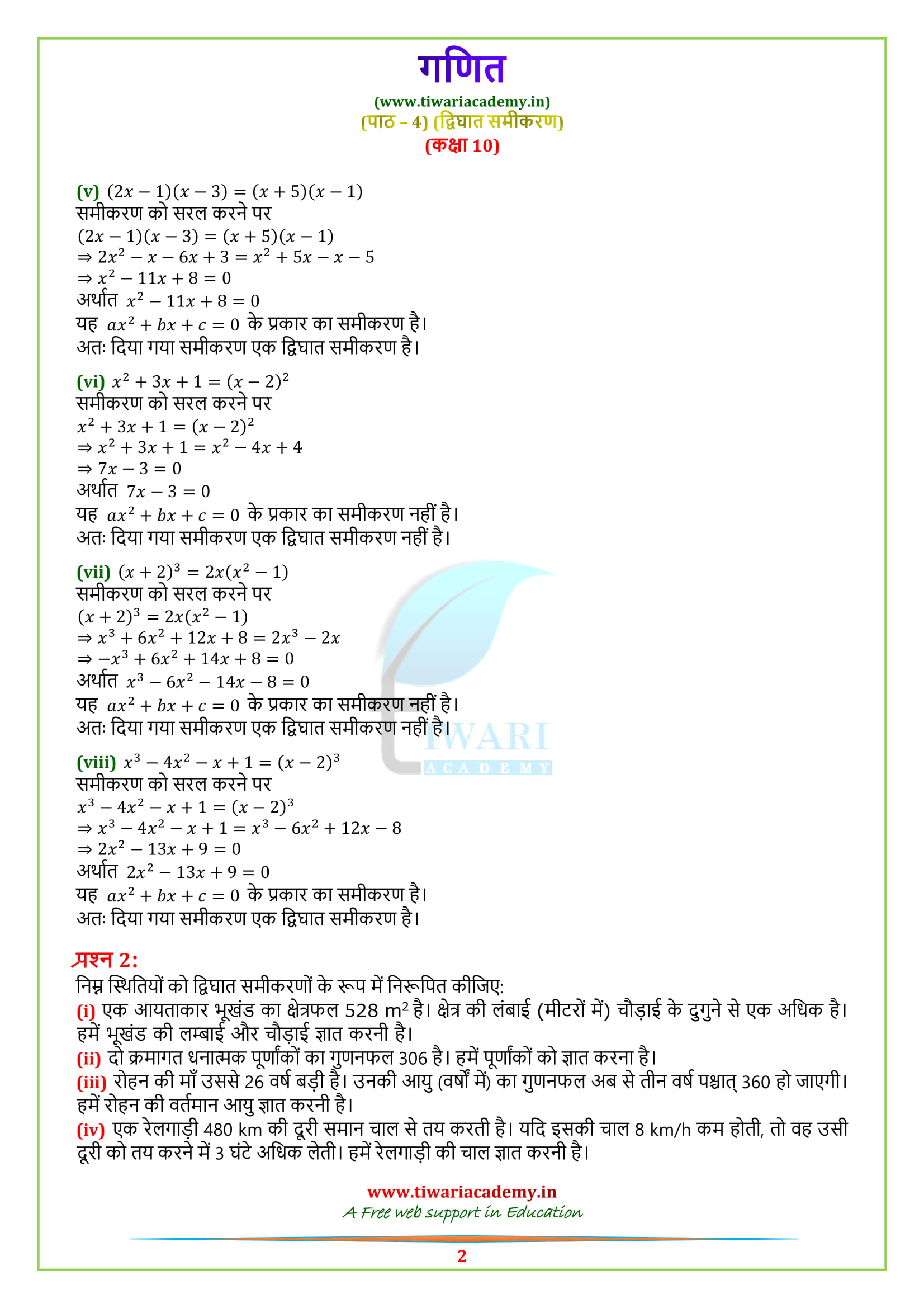 10 Maths Exercise 4.1 solutions in Hindi question 1, 2, 3.