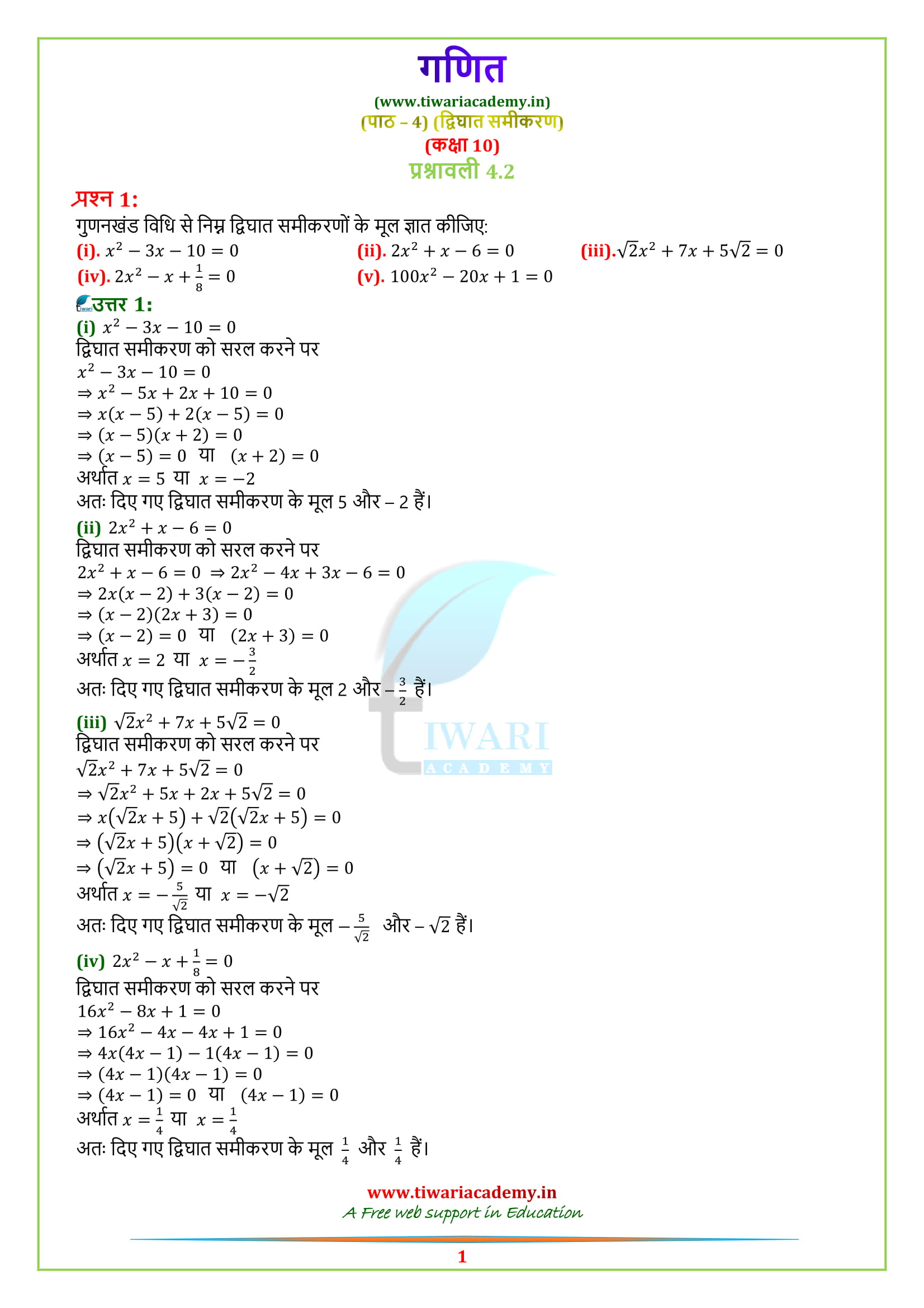 Class 10 Maths Exercise 4.2 in hindi for 2018-19.