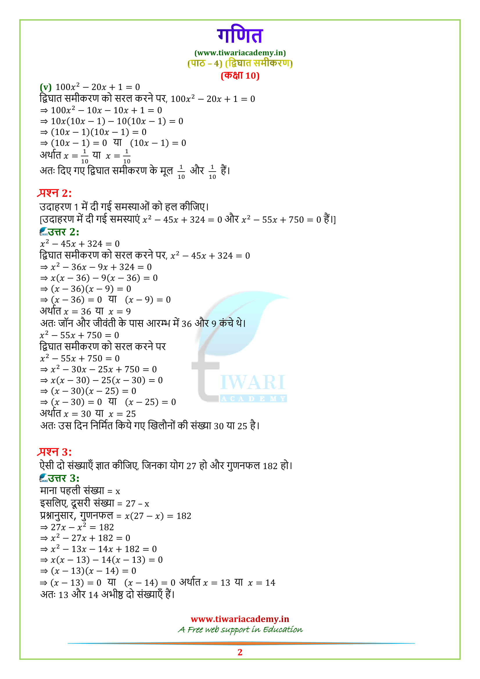 NCERT Solutions for 10 maths exercise 4.2 in hindi medium
