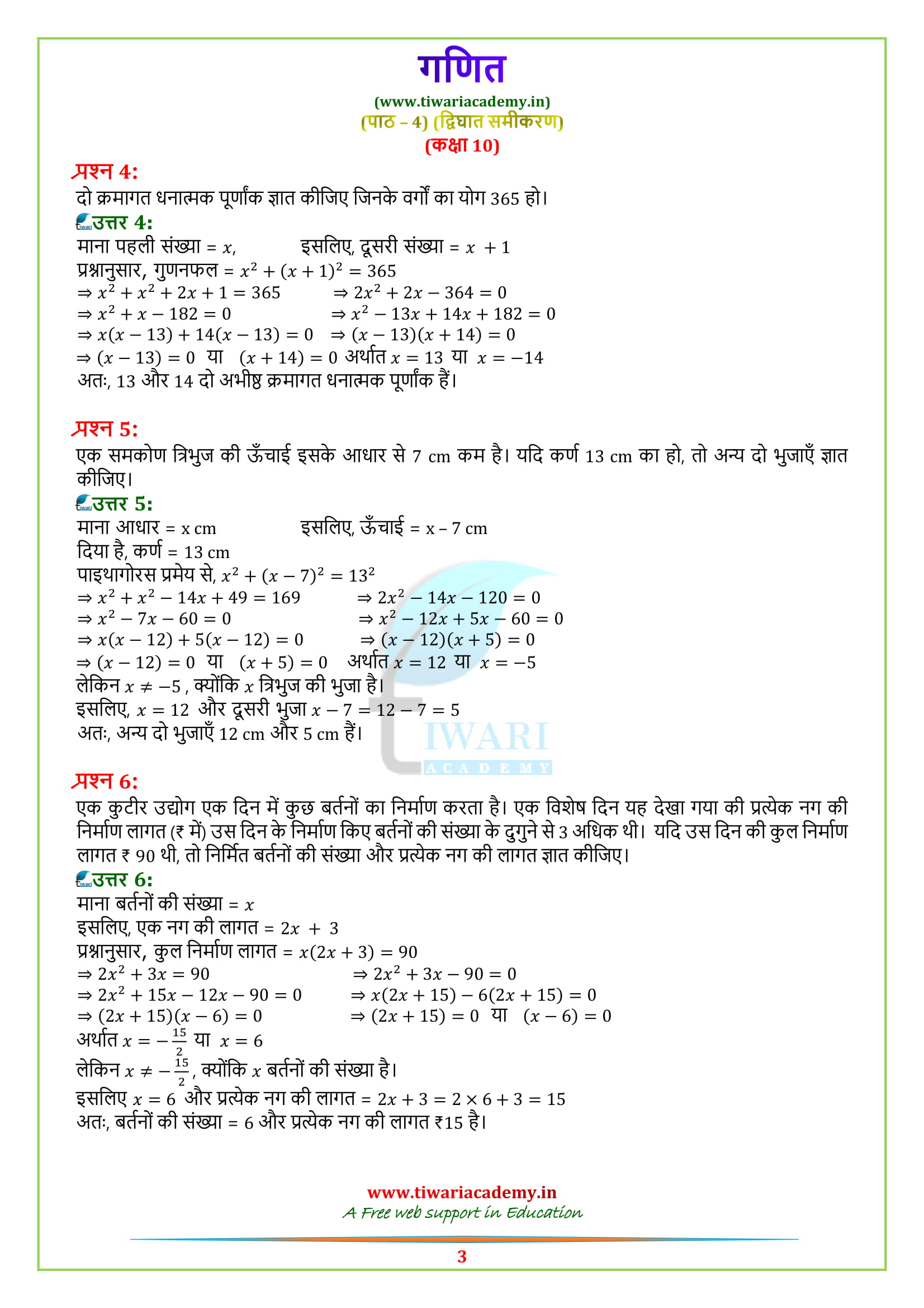 NCERT Sols for 10 maths ex. 4.2 in hindi question 1, 2, 3, 4, 5, 6