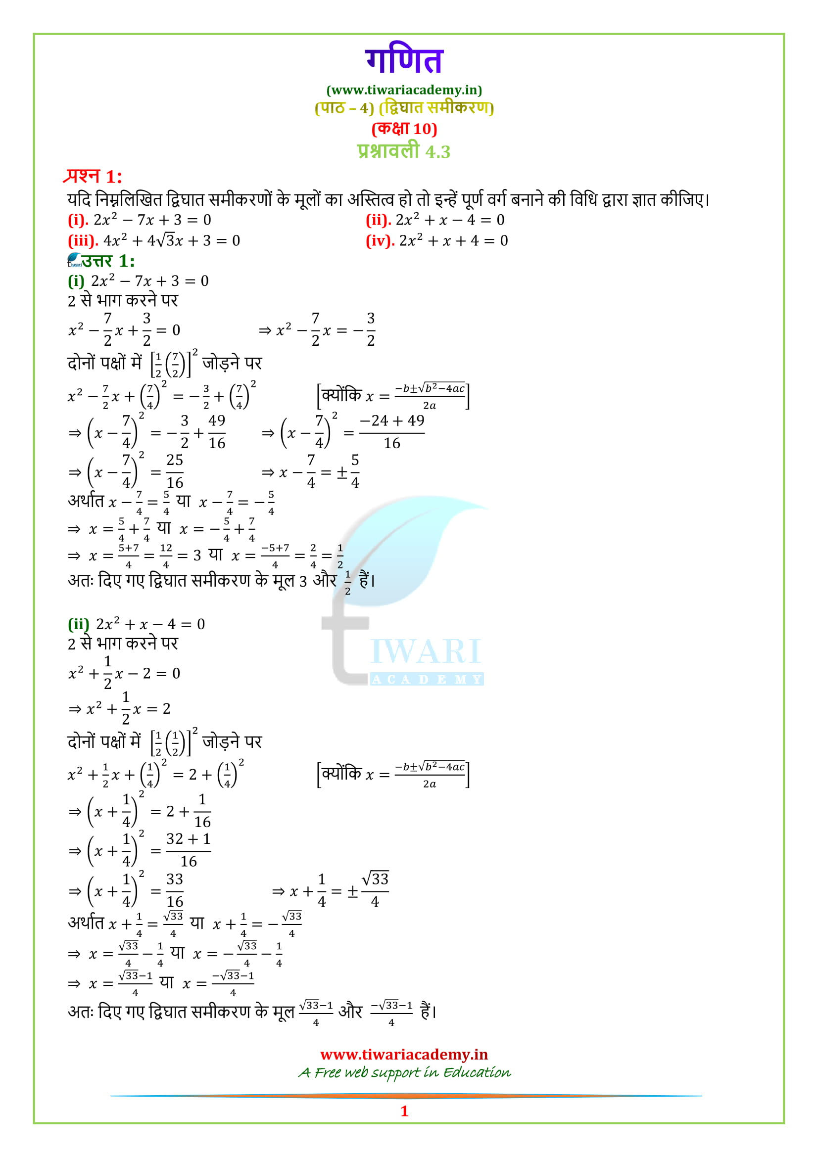 10 Maths exercise 4.3 question 1, 2, 3, 4, 5, 6, 7, 8, 9, 10, 11 in hindi