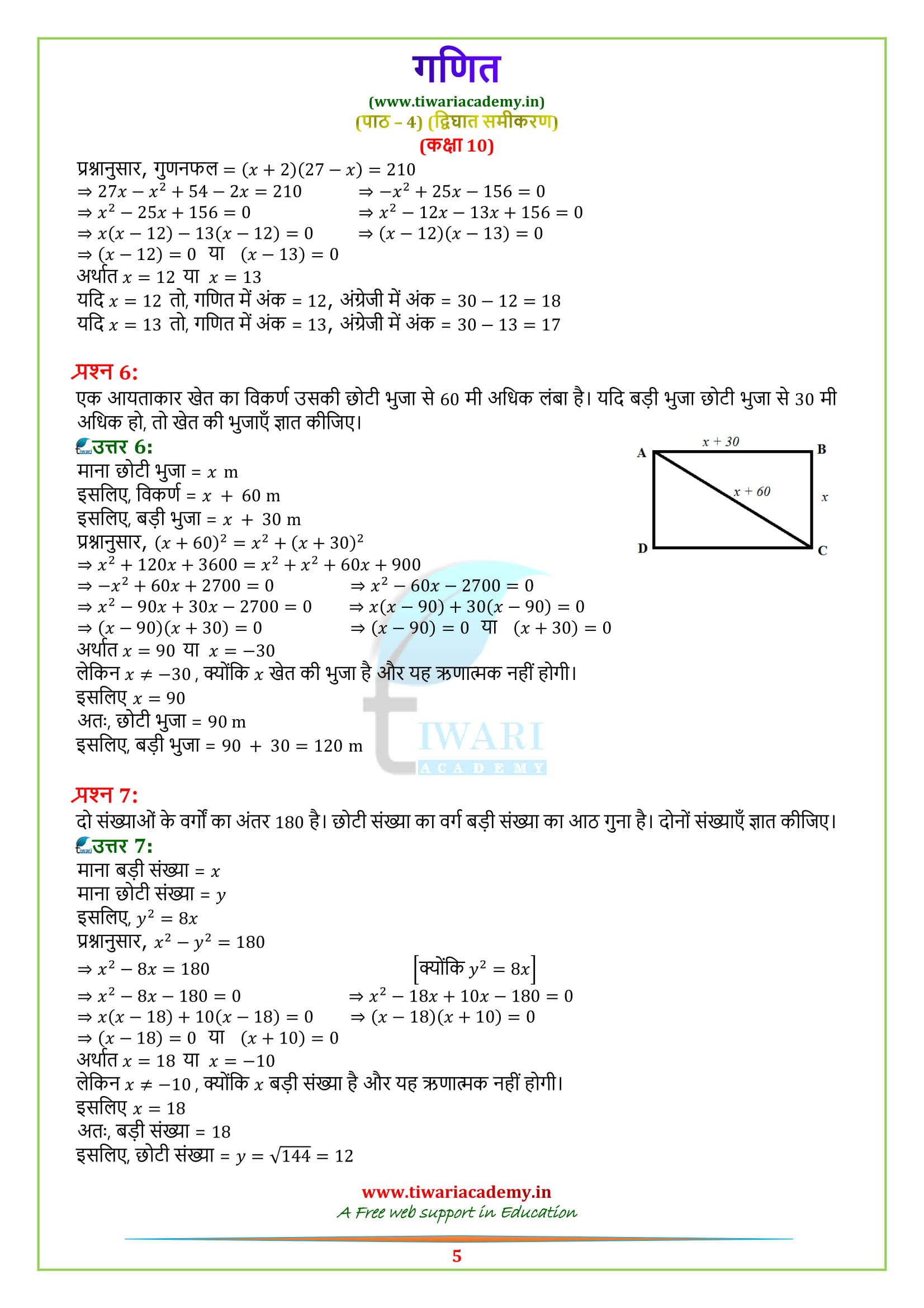 10 Maths chapter 4 exercise 4.3 solutions for up and mp board students