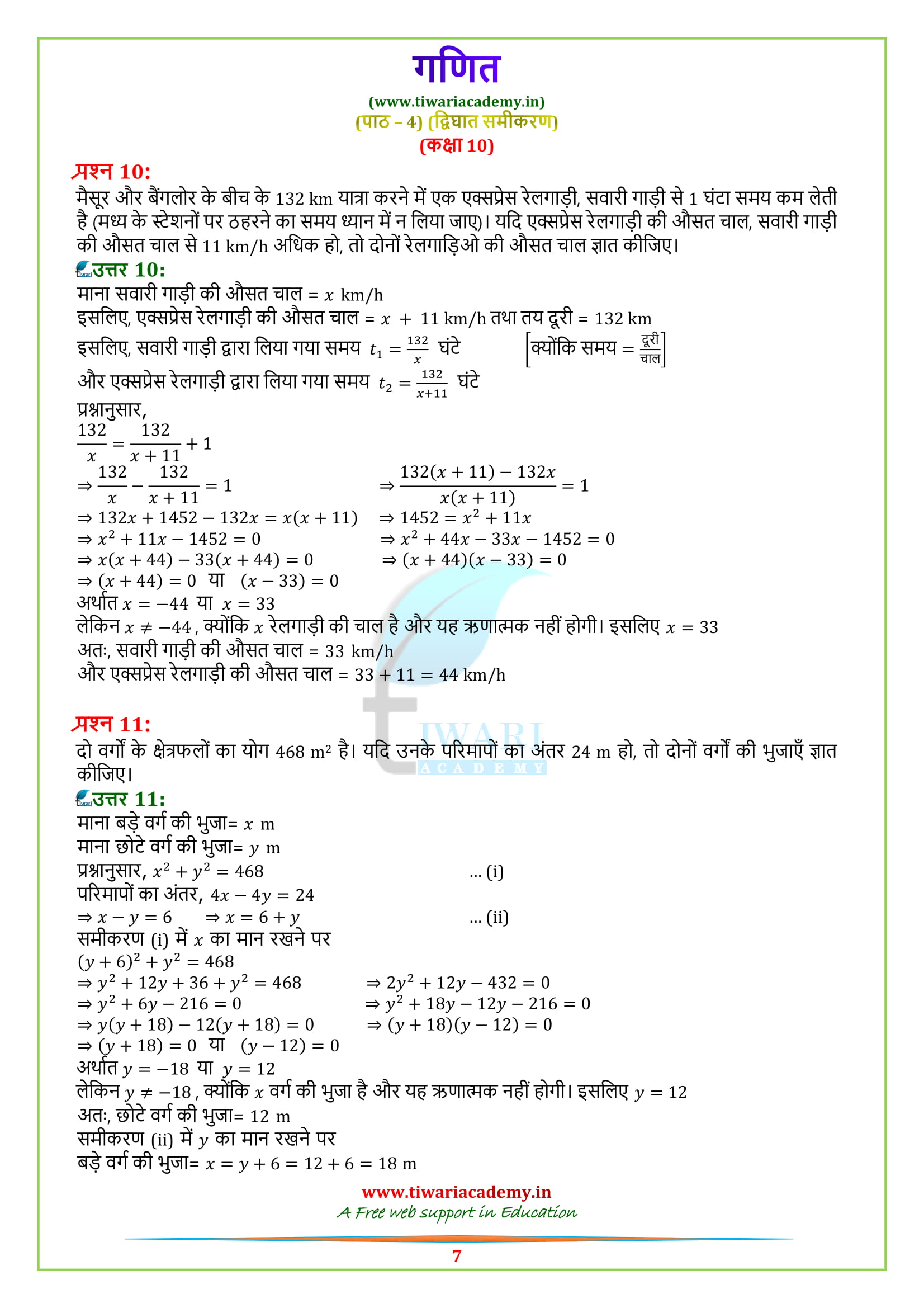 10 Maths chapter 4 exercise 4.3 solutions all questions
