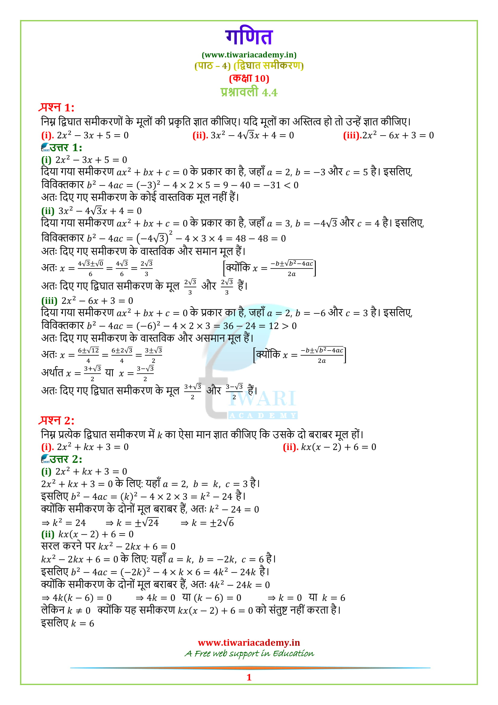 10 Maths Exercise 4.4 sols in hindi medium