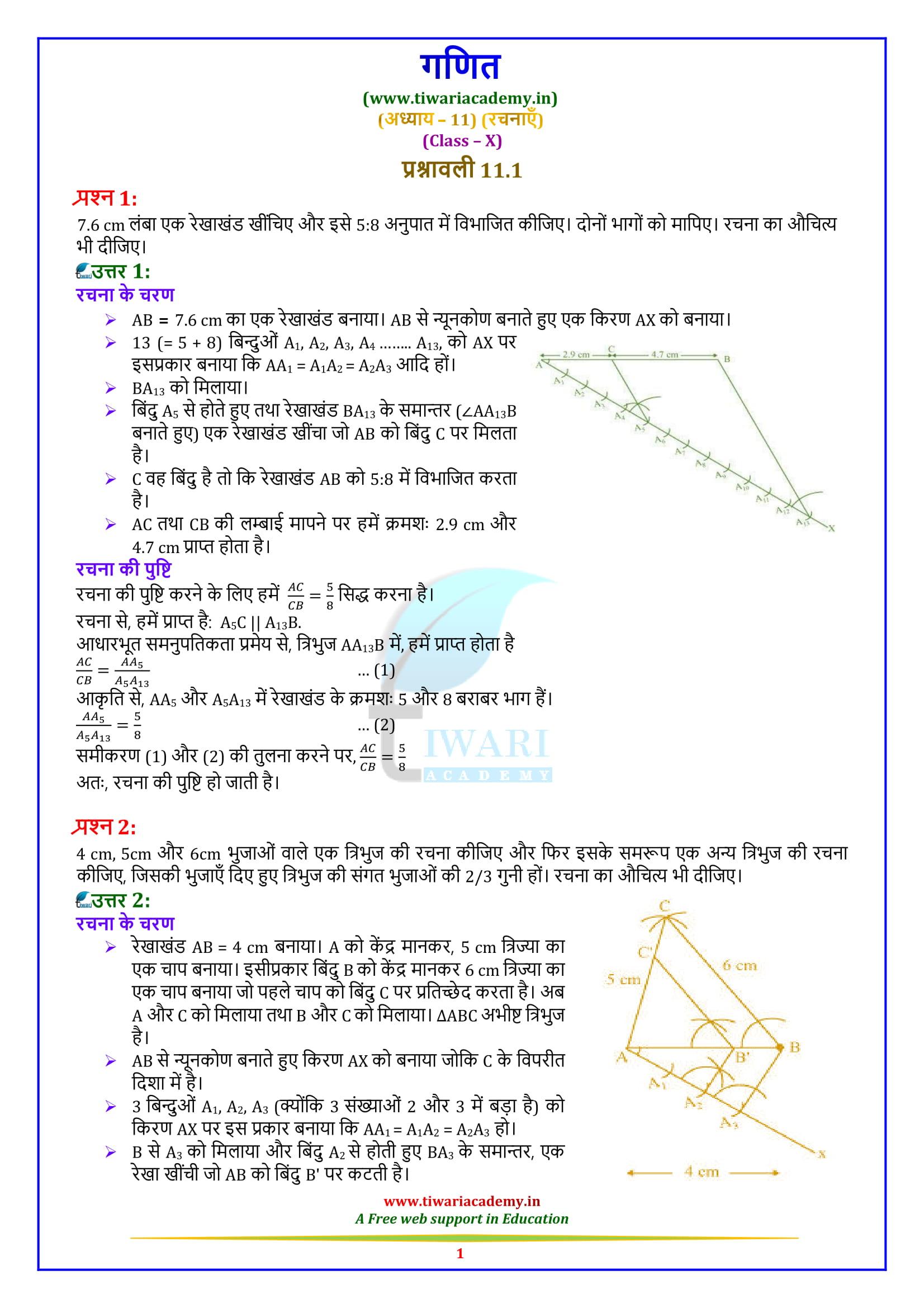 Class 10 Maths Exercise 11.1 solutions in hindi medium