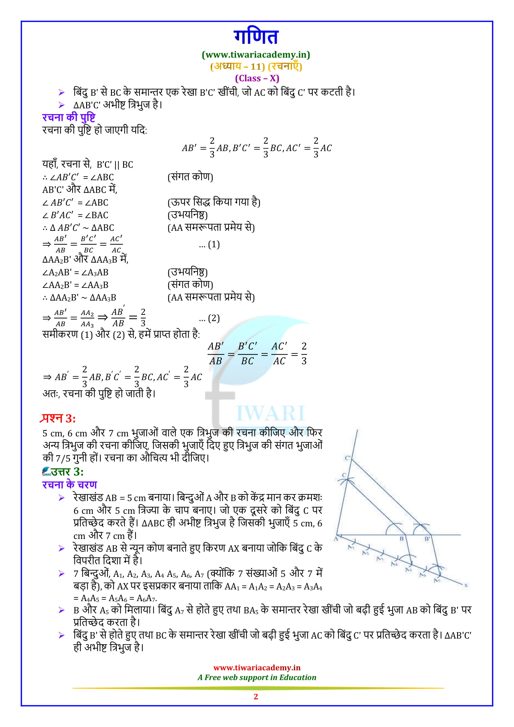 Class 10 Maths Exercise 11.1 solutions all question in hindi