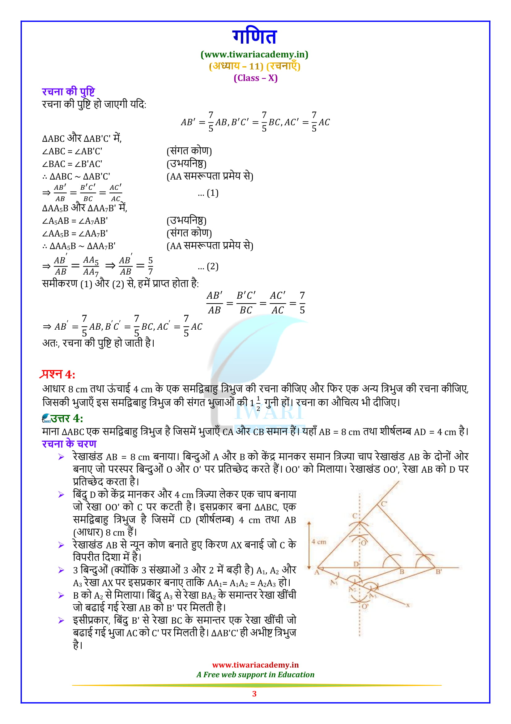 Class 10 Maths Exercise 11.1 solutions updated for high school up board