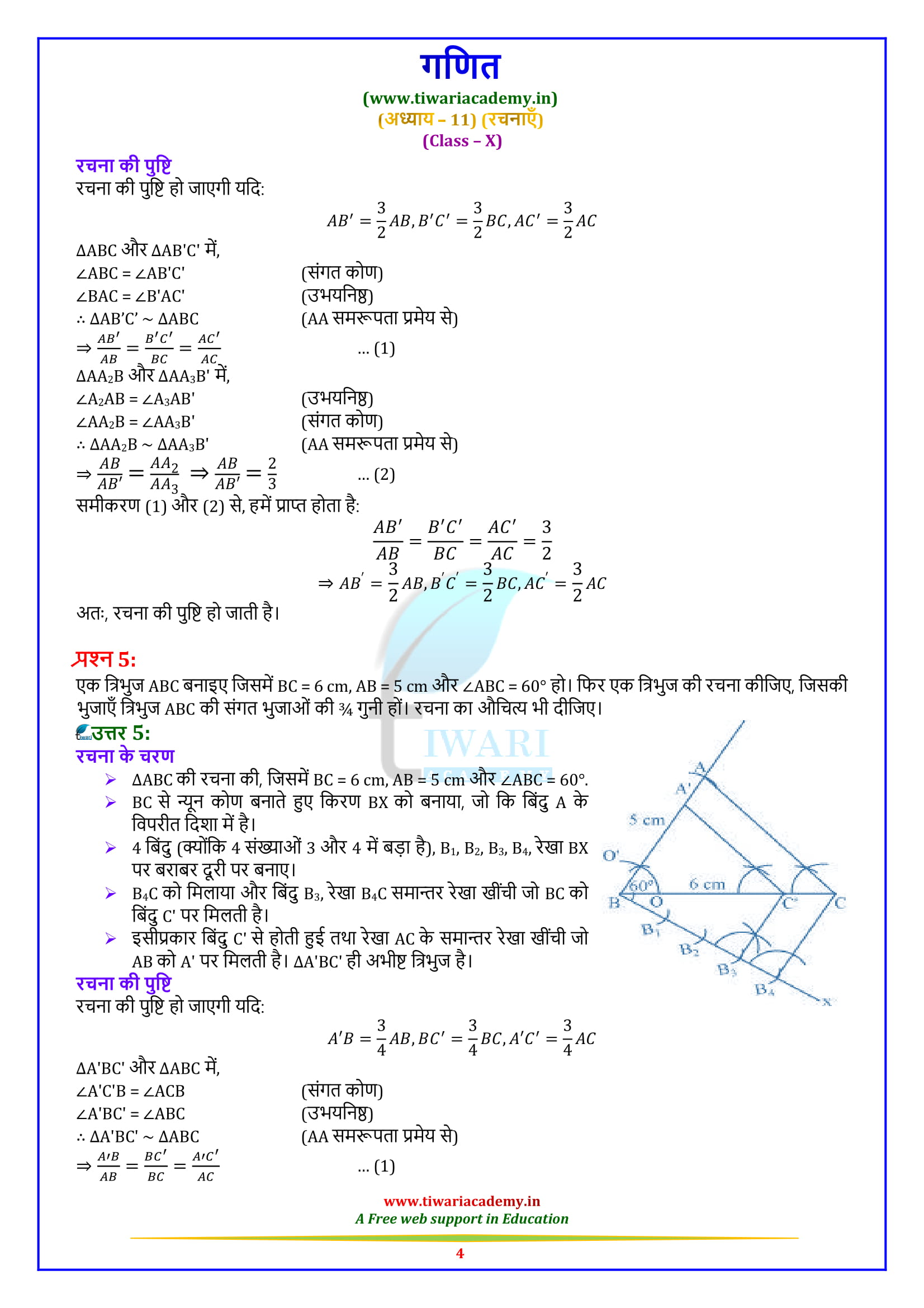 Class 10 Maths Exercise 11.1 solutions question 1, 2, 3, 4, 5, 6, 7
