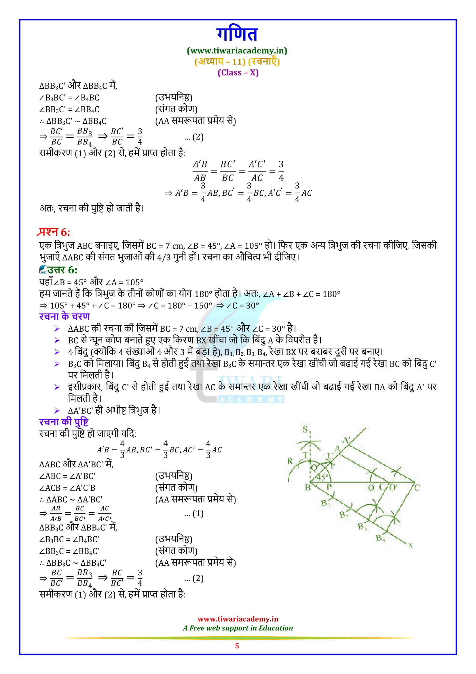 Class 10 Maths Exercise 11.1 solutions download in pdf