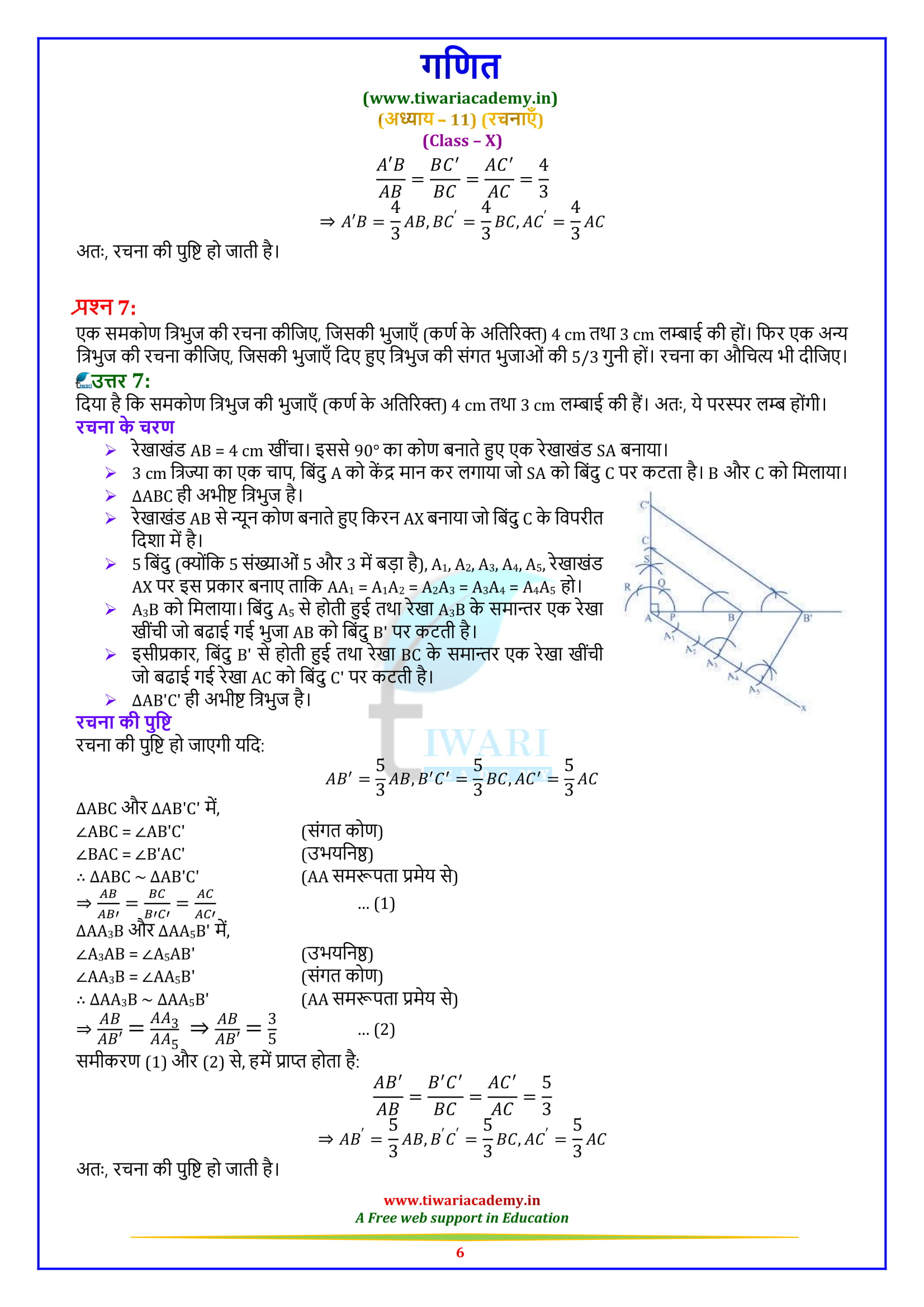 Class 10 Maths Exercise 11.1 solutions all questin answers
