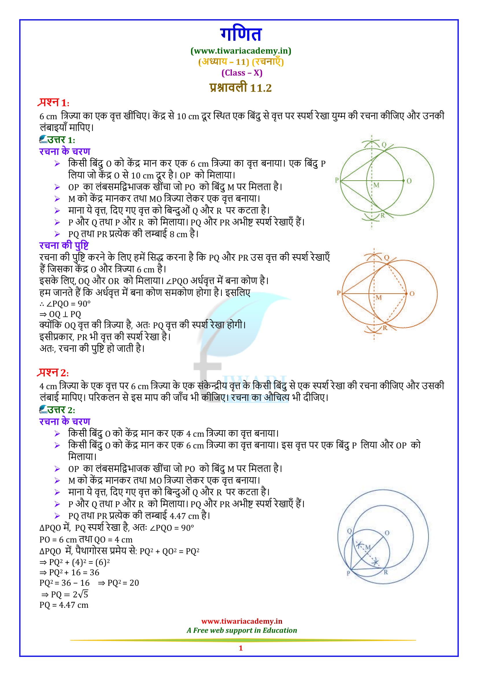 10 Maths prashnavali 11.2 ke hal