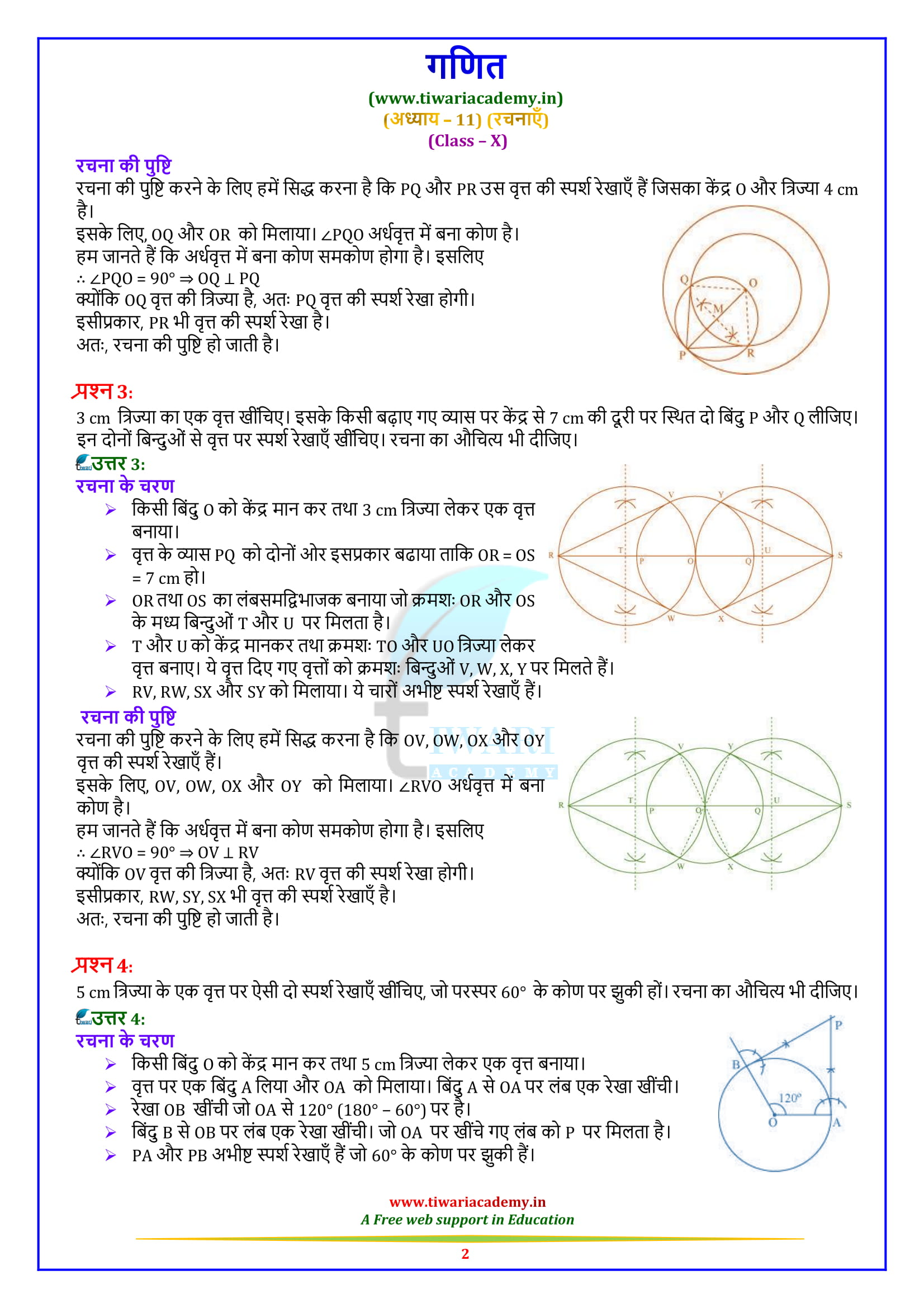 10 Maths exercise 11.2 in hindi medium for 2018-19