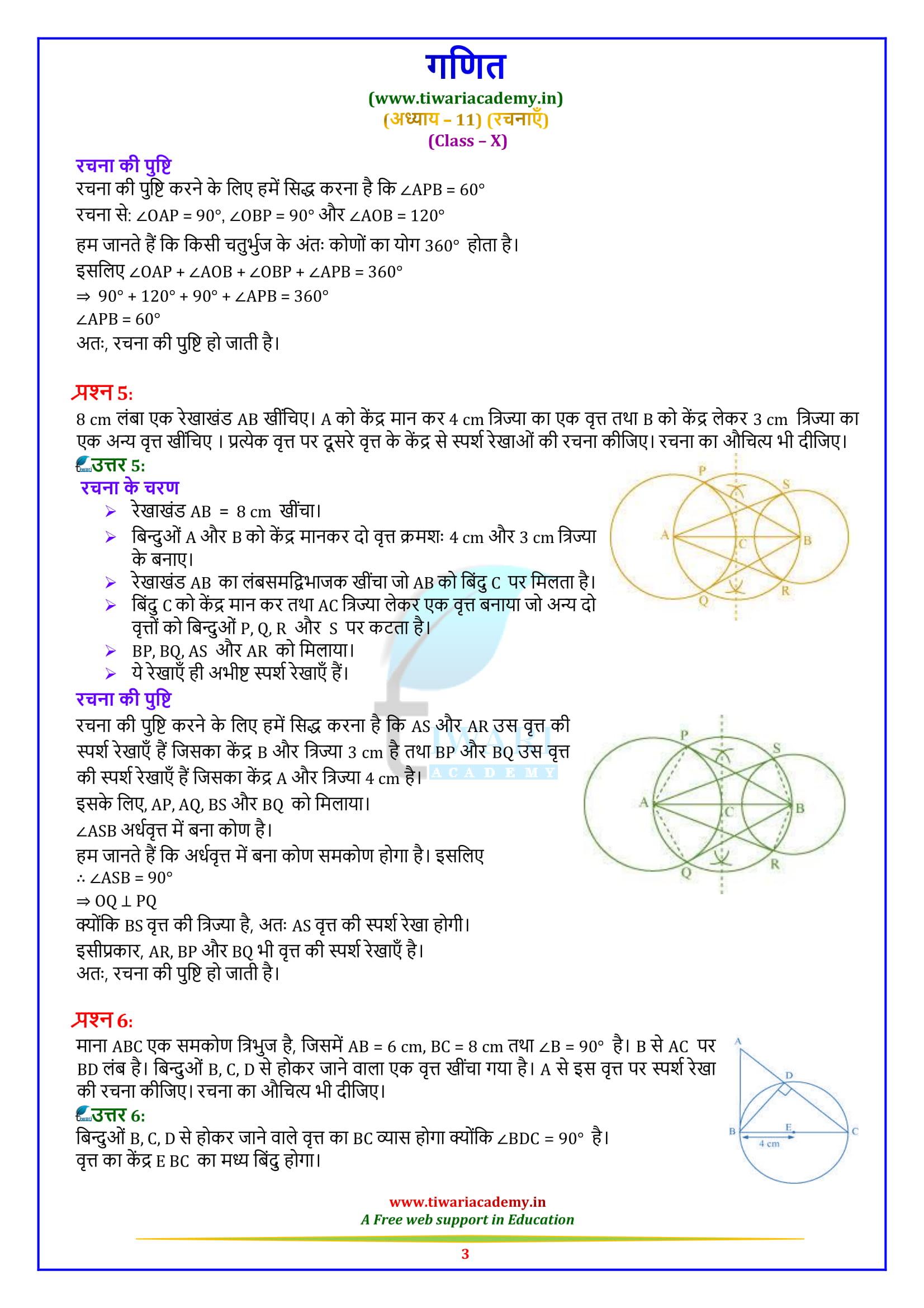10 Maths chapter 11.2 in hindi pdf