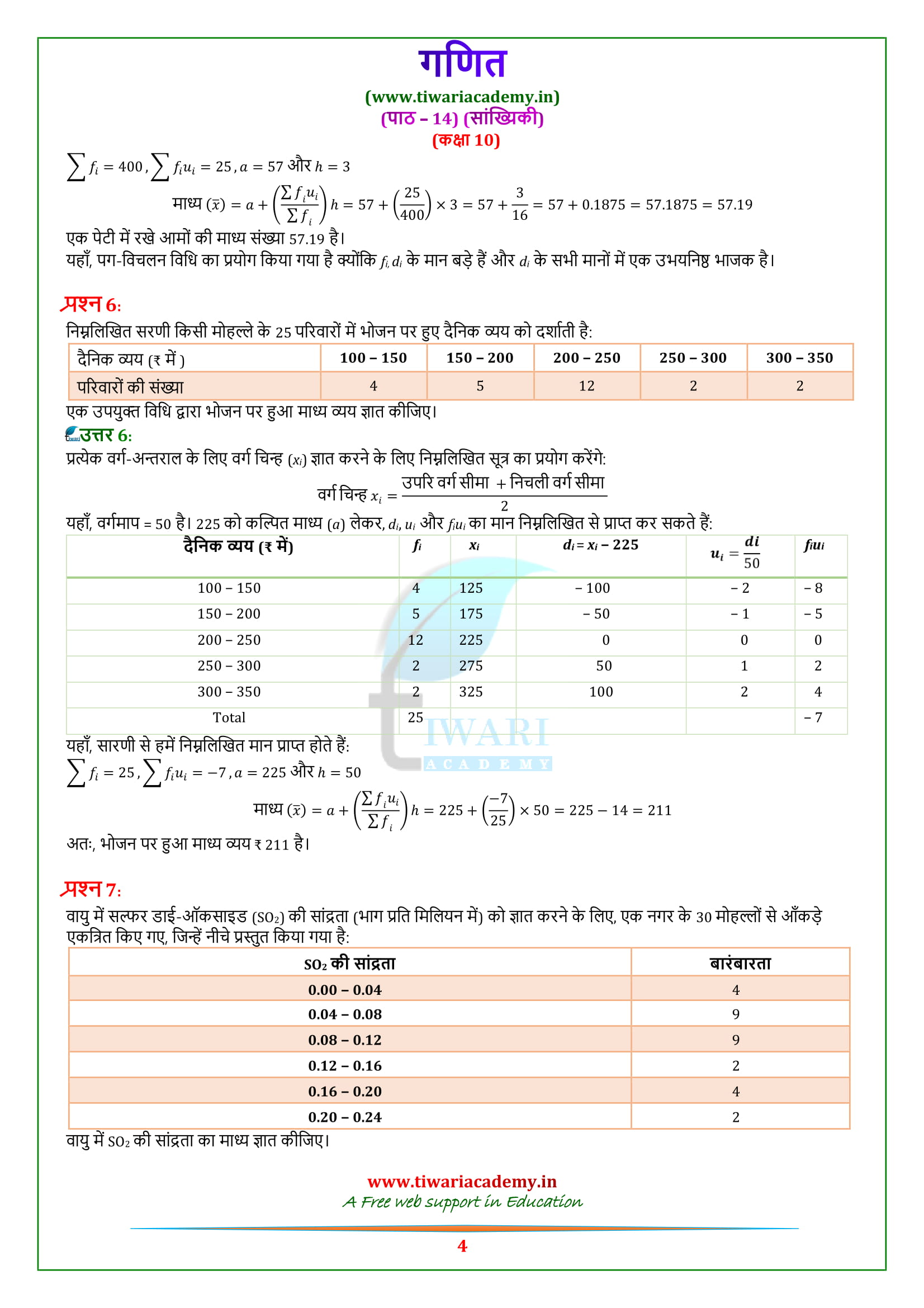 10 Maths Exercise 14.1 Solutions free for all students in hindi