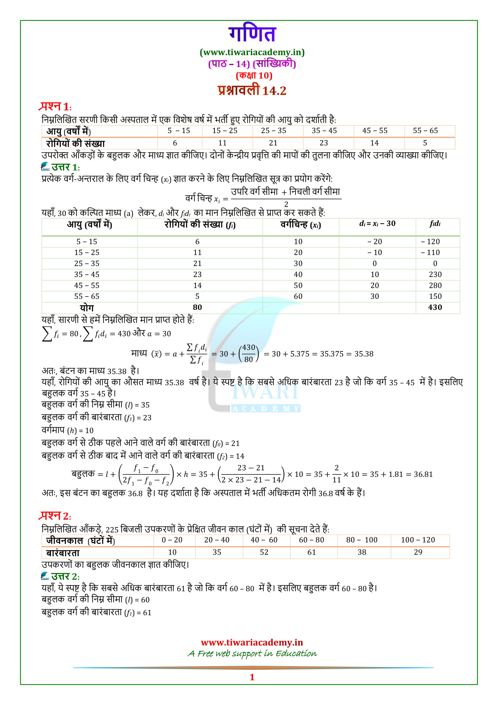 10 Maths Exercise 14.2 solutions in hindi medium