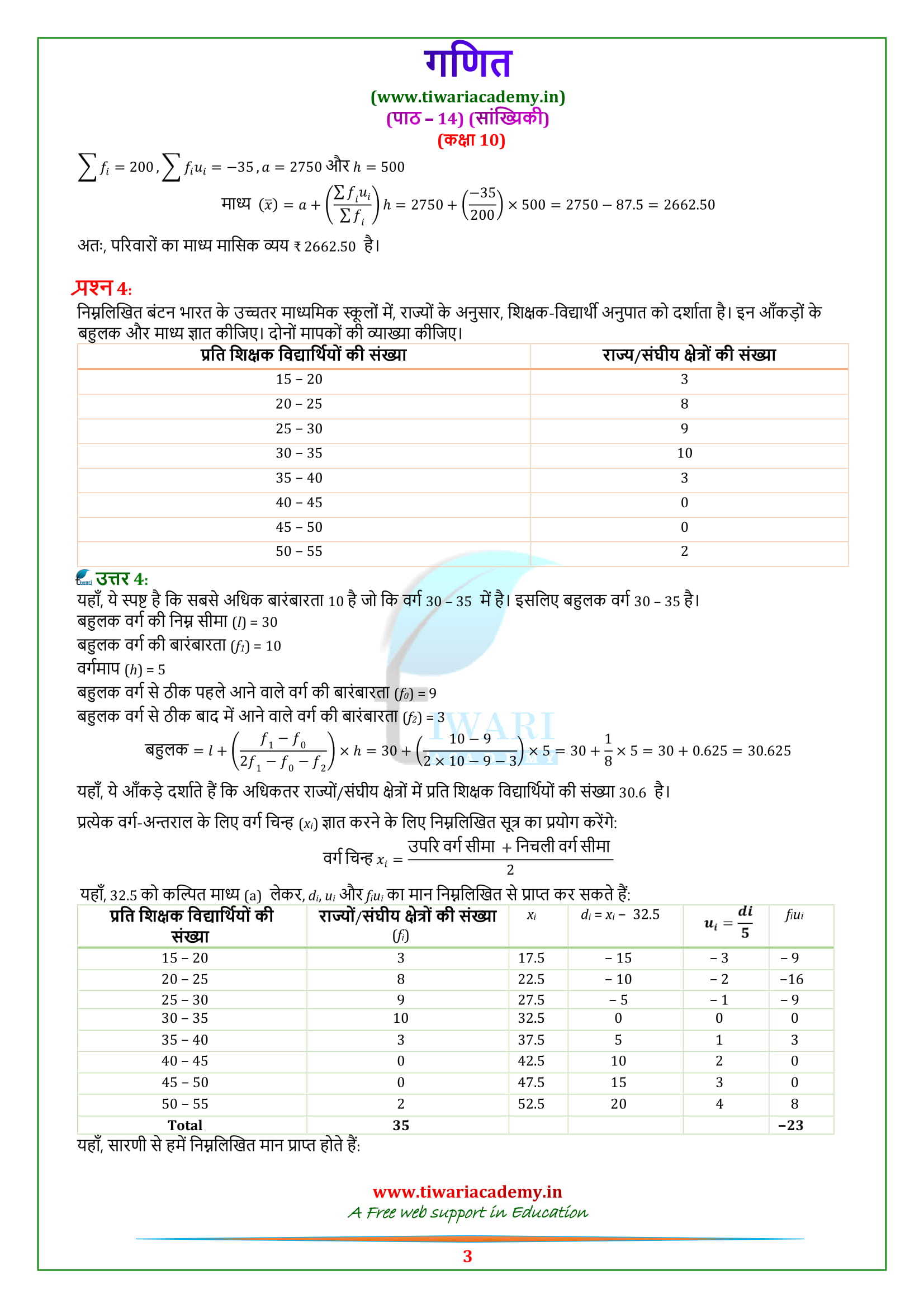 10 Maths Exercise 14.2 solutions all question answers guide in hindi