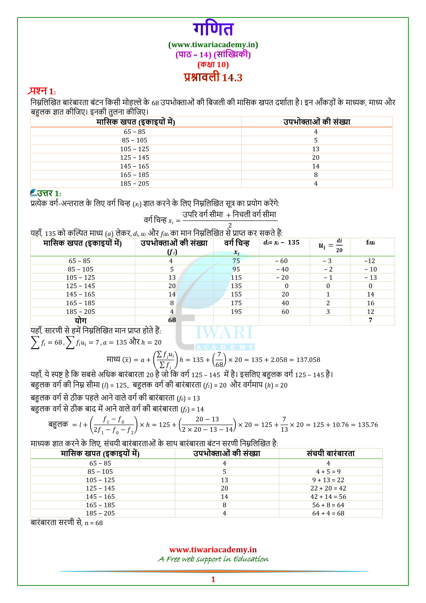 Class 10 Maths Exercise 14.3 Solutions in hindi medium