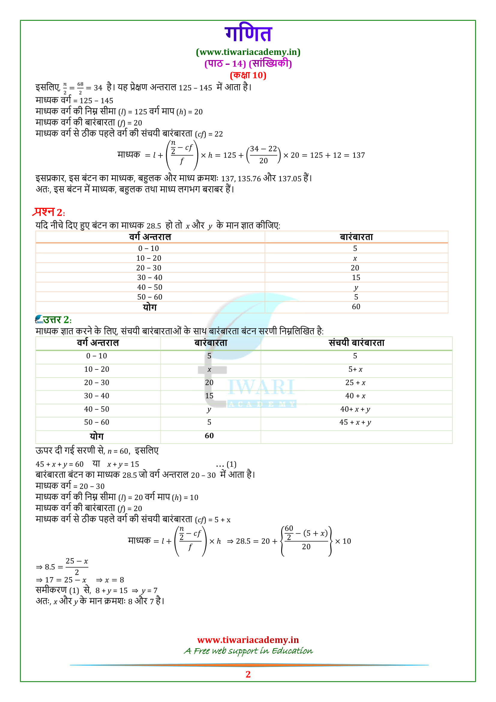 Class 10 Maths Exercise 14.3 Solutions updated for 2018-19 all exams