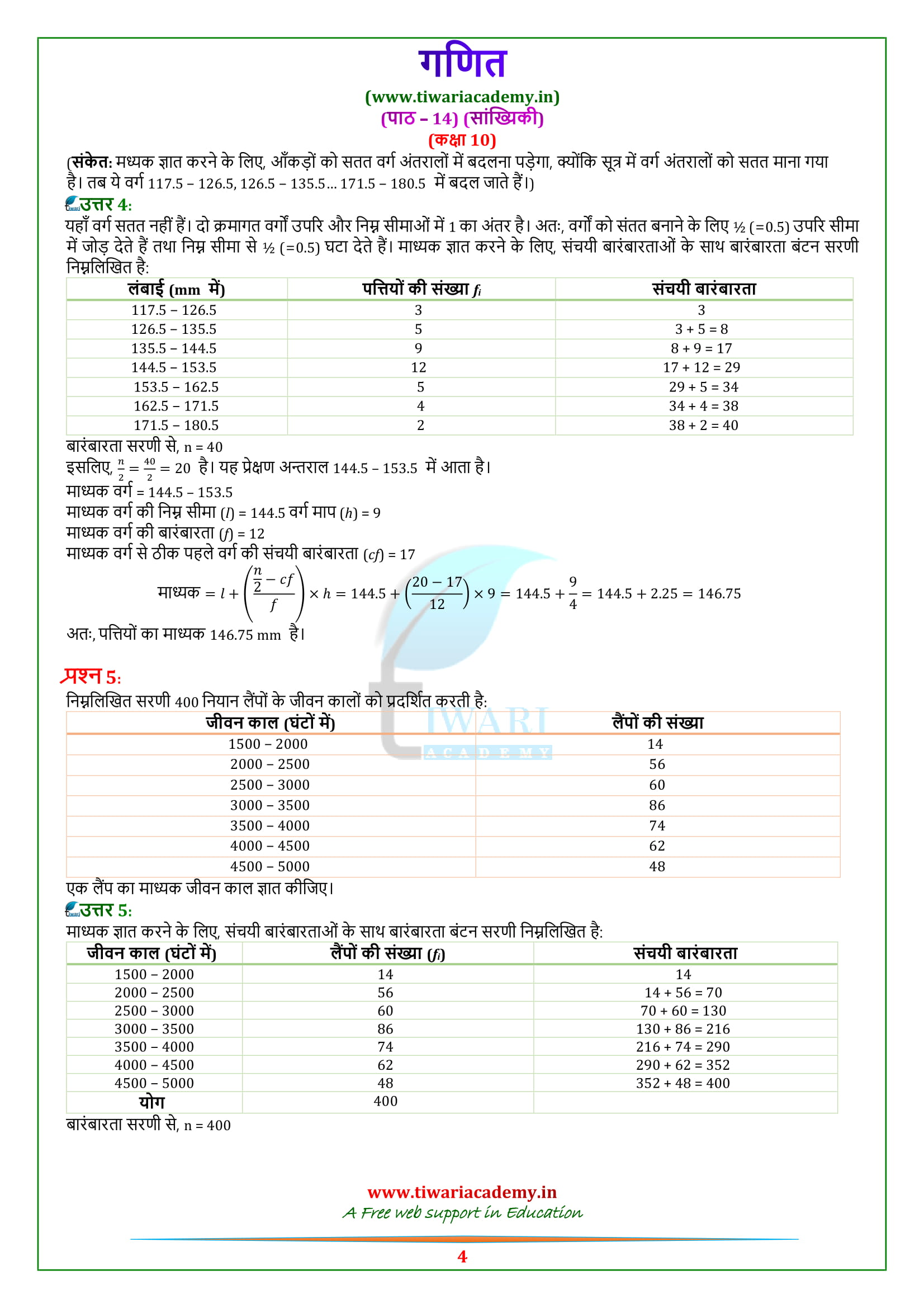 Class 10 Maths Exercise 14.3 Solutions for cbse, mp board and up board students