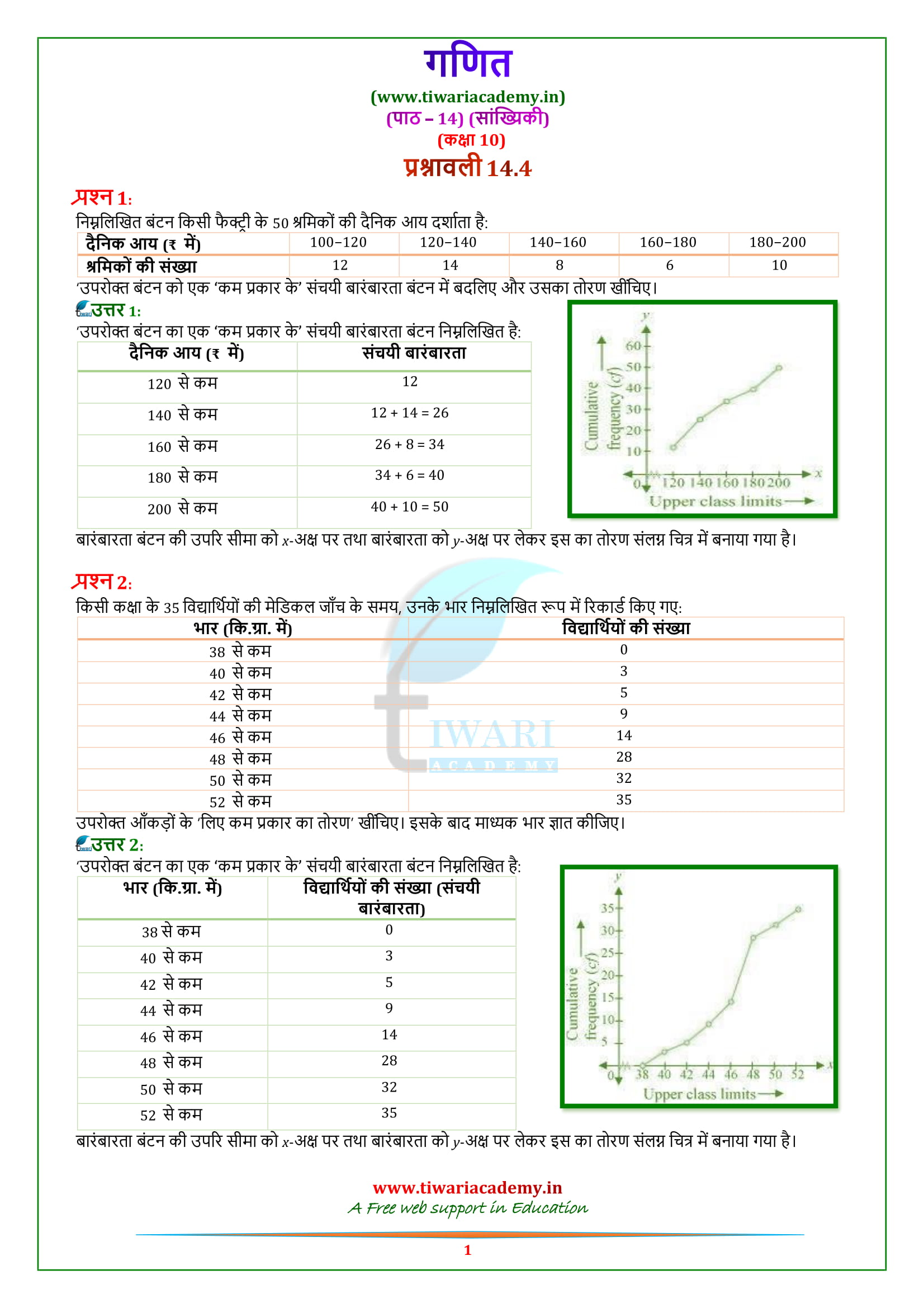 10 Maths Exercise 14.4 in hindi medium for cbse, mp board, up board 2018-19
