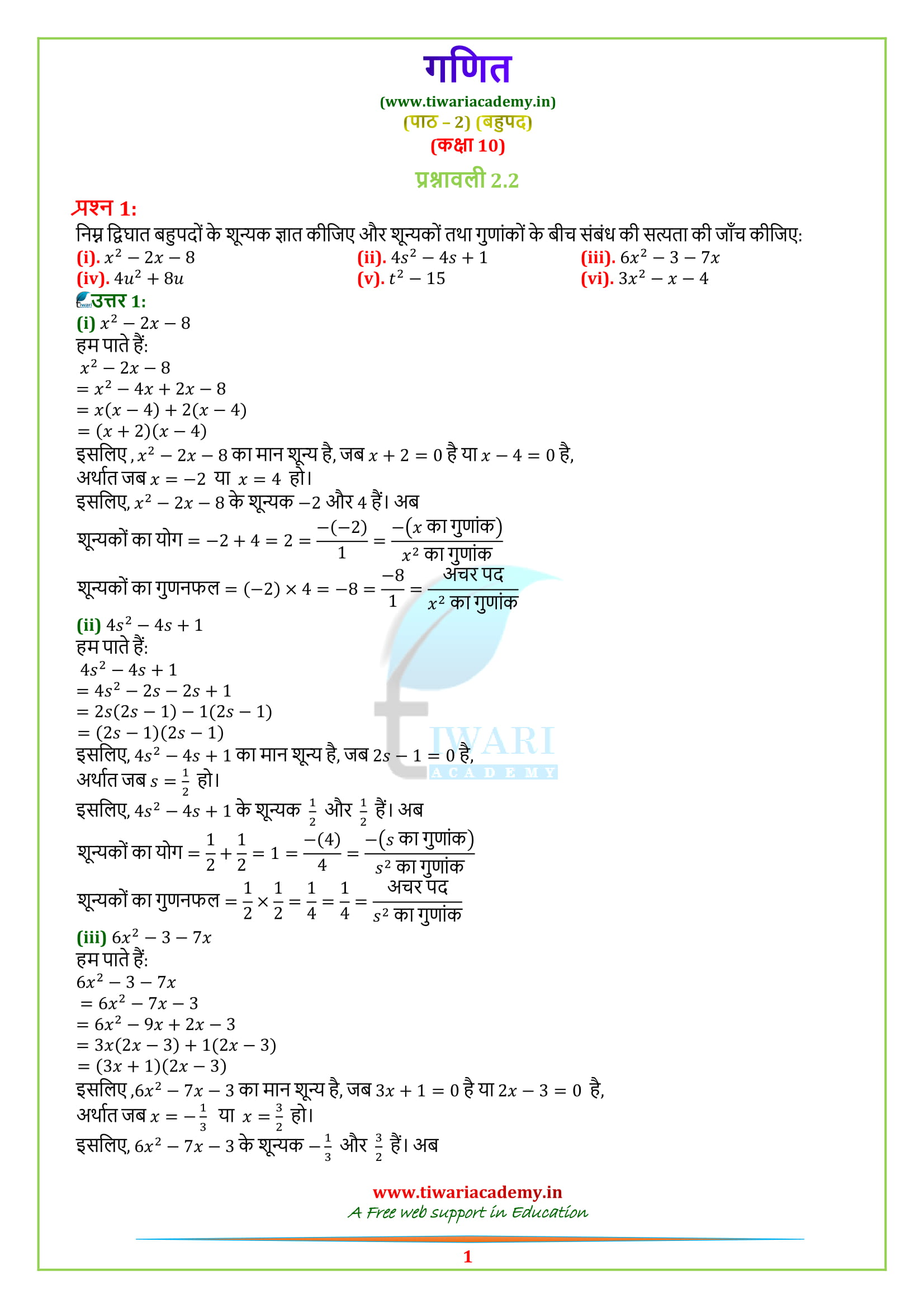 NCERT Solutions for class 10 maths Exercise 2.2 in Hindi