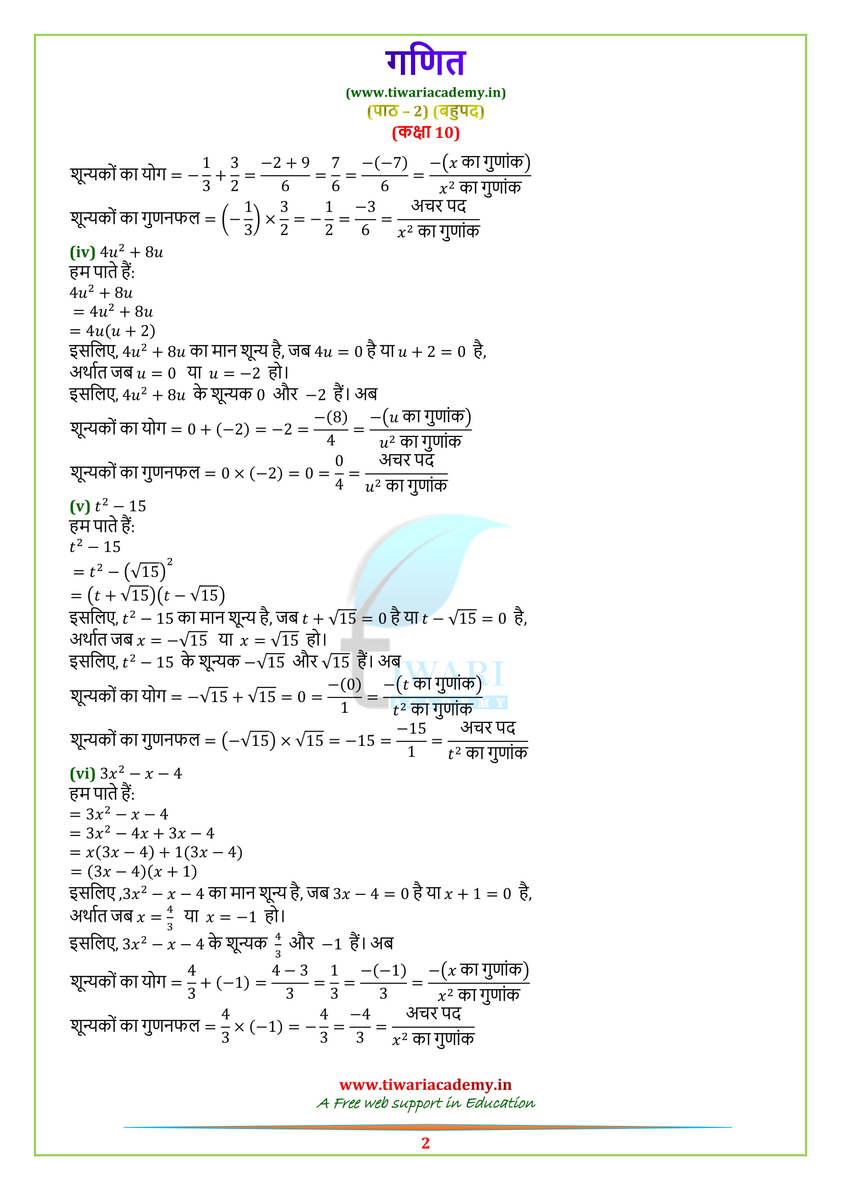 NCERT Solutions for class 10 maths Exercise 2.2 hindi medium