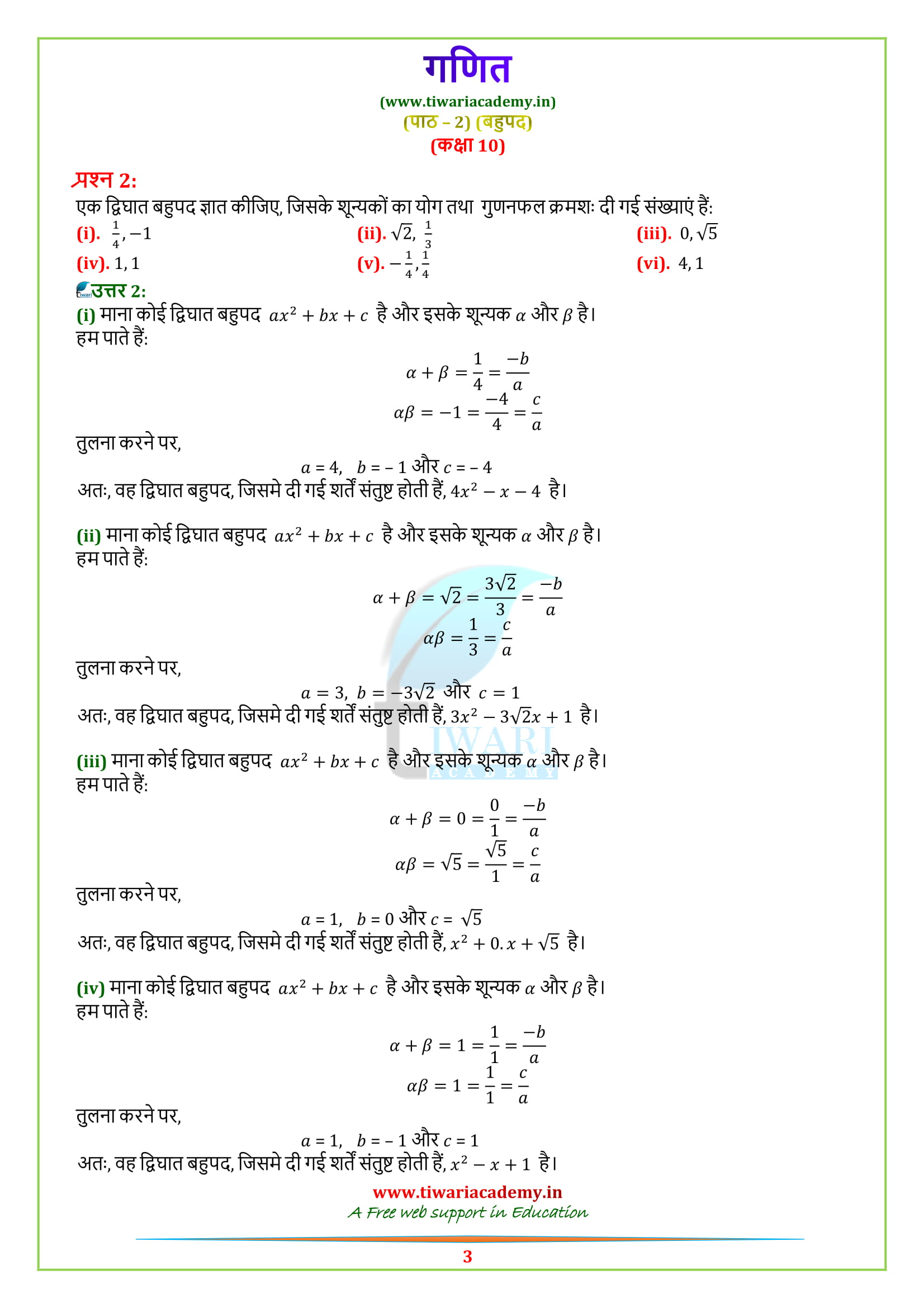 NCERT Solutions for class 10 maths Exercise 2.2 question 1 in hindi