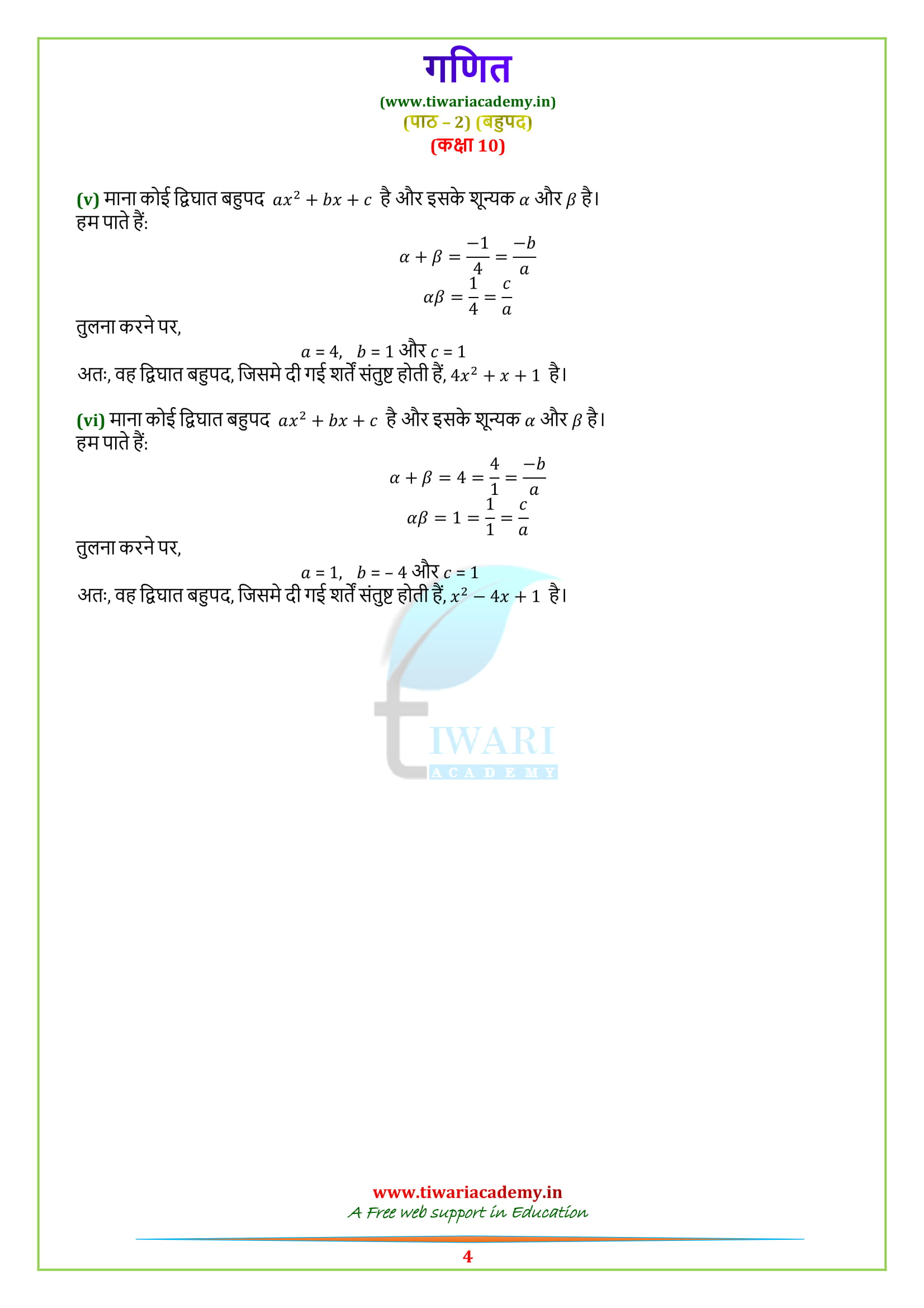NCERT Solutions for class 10 maths Exercise 2.2 question 2 in hindi