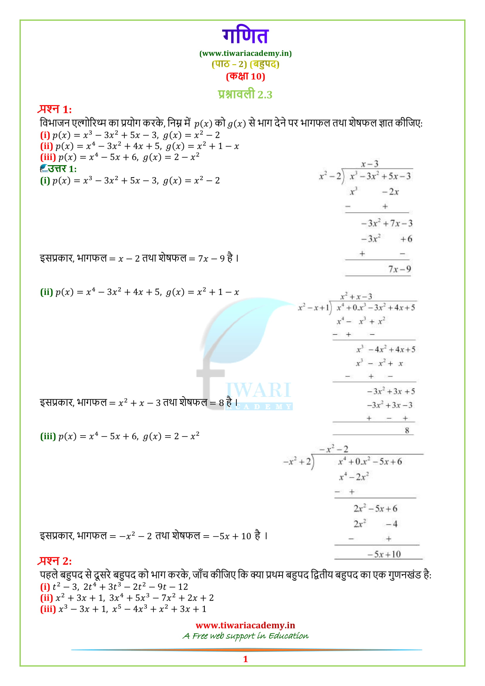 10 Maths Exercise 2.3 in Hindi solutions question 1, 2, 3, 4, 5