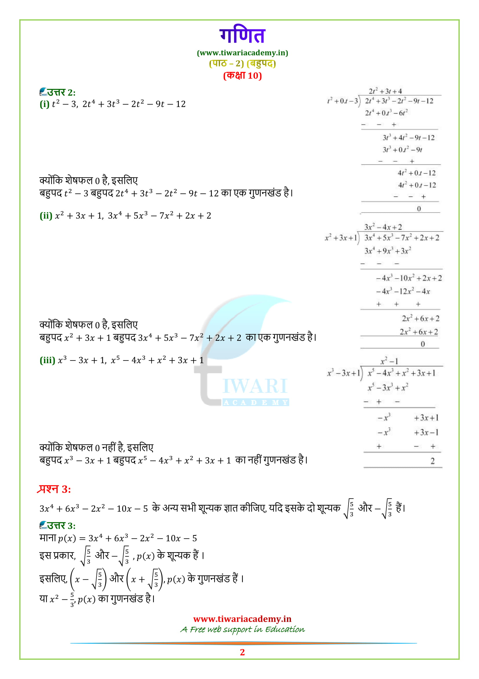 NCERT Solutions for class 10 maths Exercise 2.3 in hindi