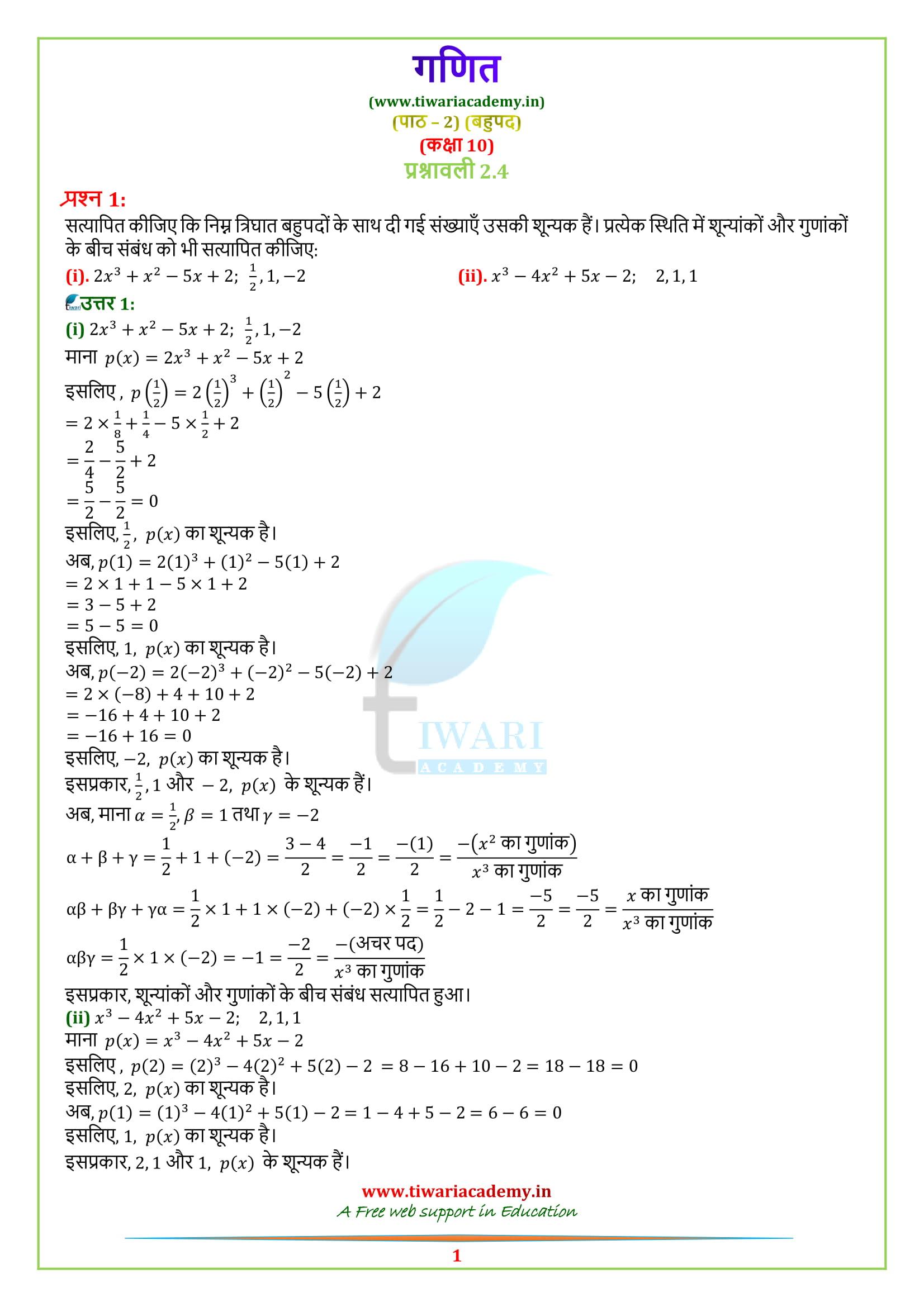 10 Maths Exercise 2.4 in Hindi Medium