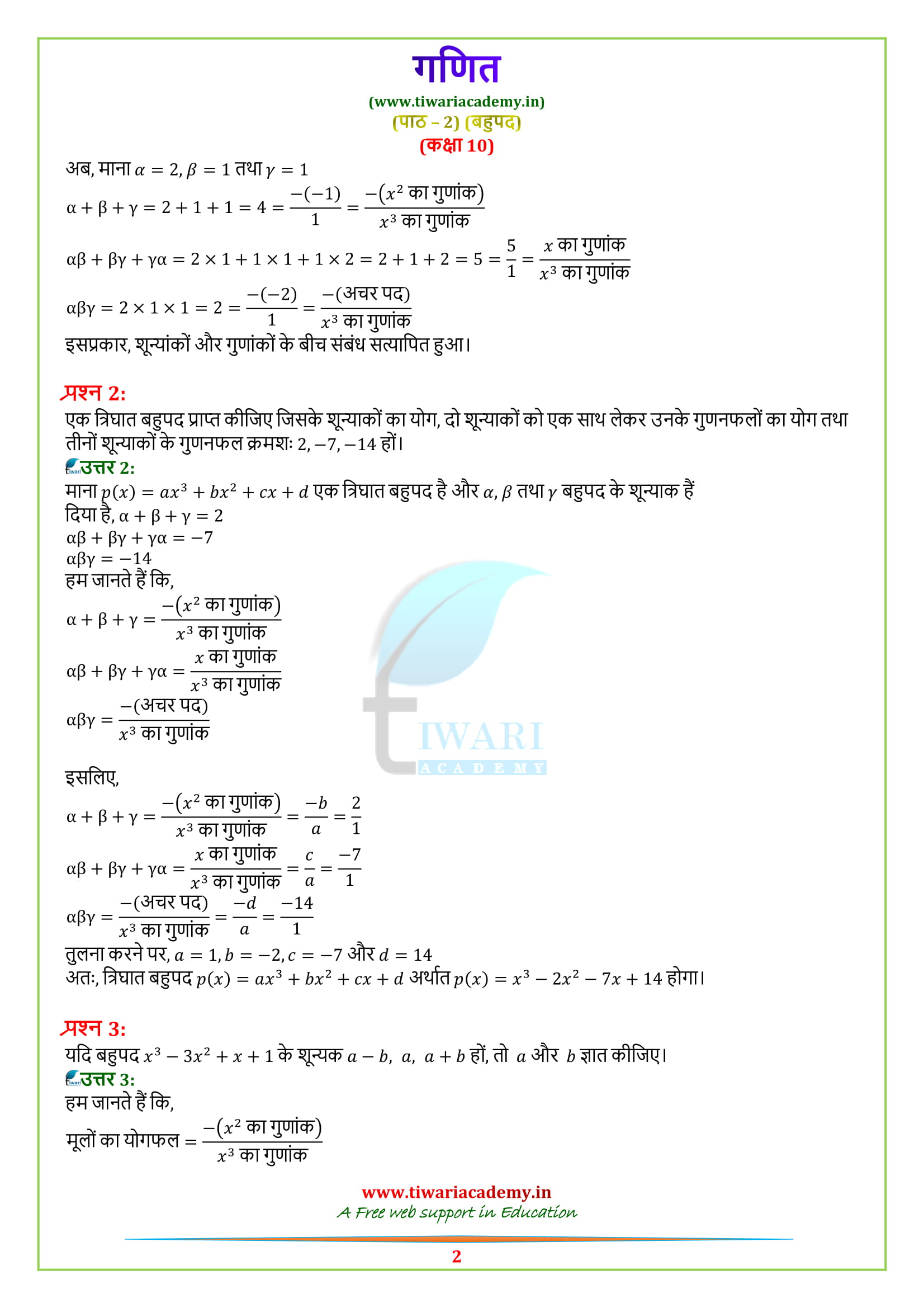 10 Maths Exercise 2.4 question 1, 2, 3, 4, 5, 6