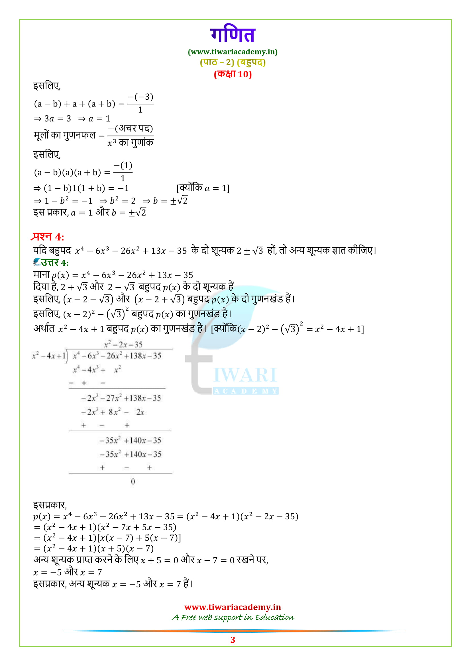 10 Maths Exercise 2.4 updated for 2019 up and cbse board.