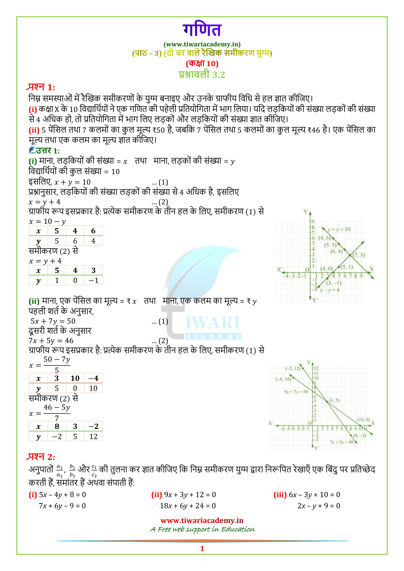 Class 10 Maths Chapter 3 Exercise 3.2 solutions in hindi medium
