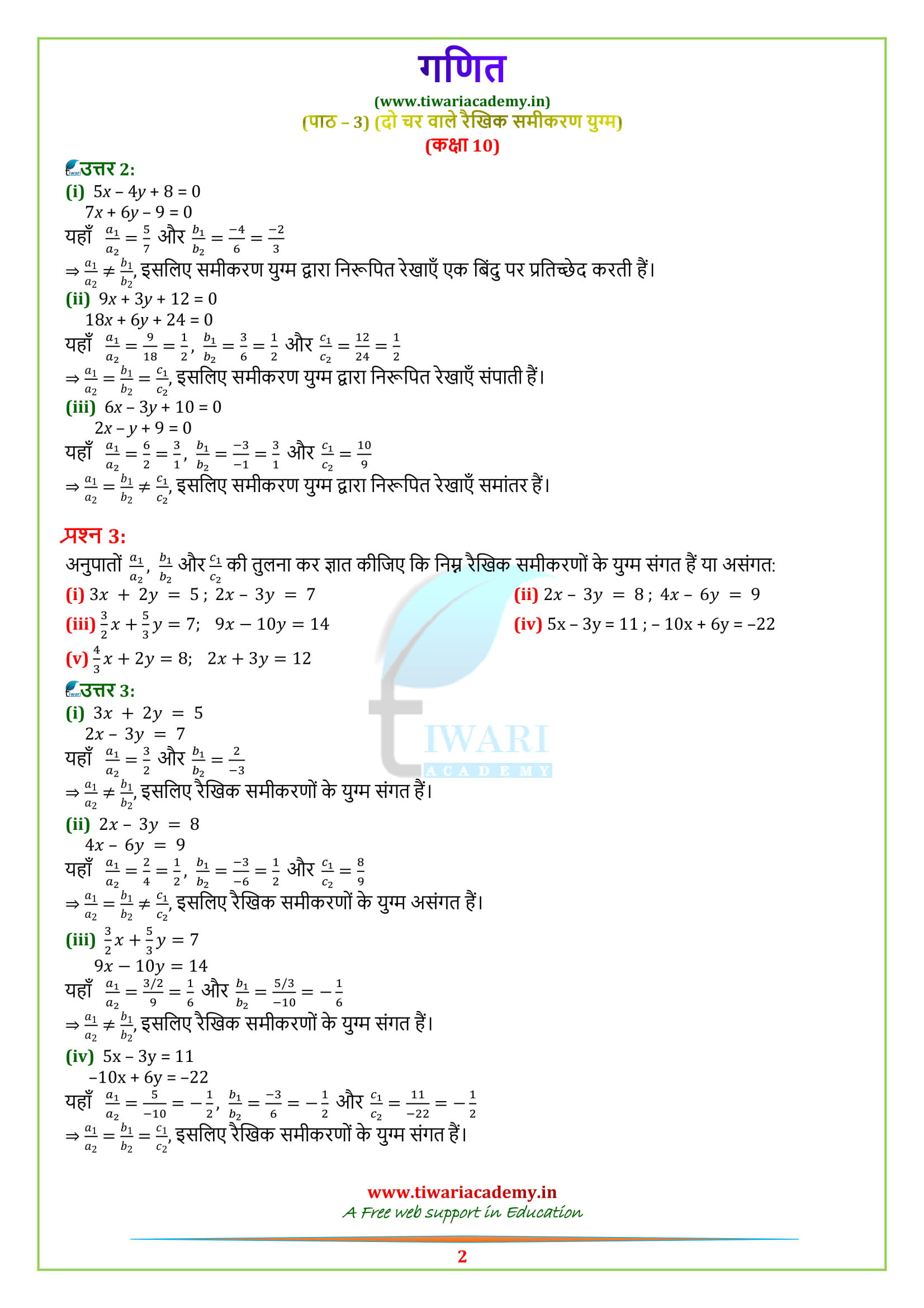 Class 10 Maths Chapter 3 Exercise 3.2 ke hal hindi me for up board