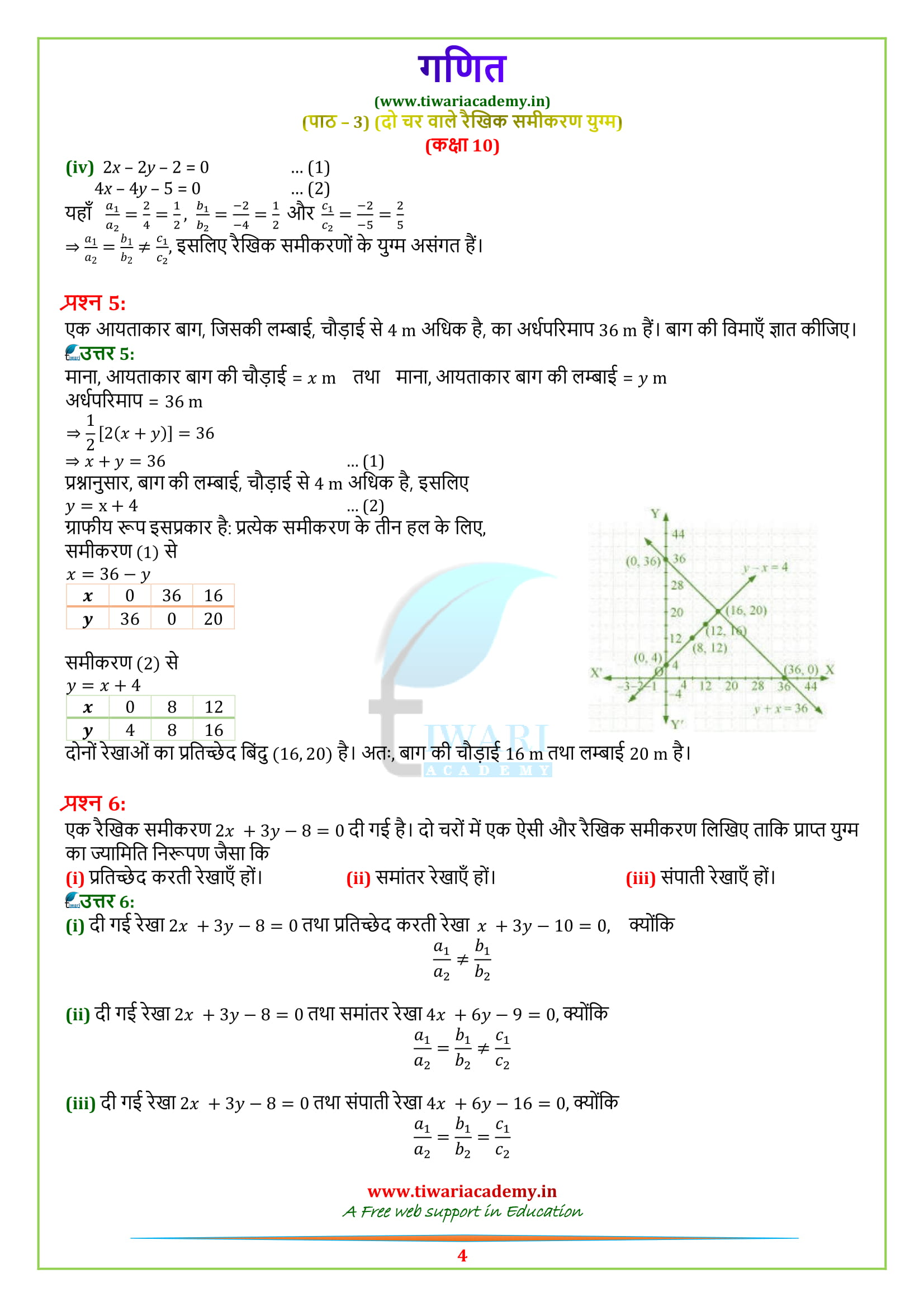 Class 10 Maths Exercise 3.2 sols in hindi